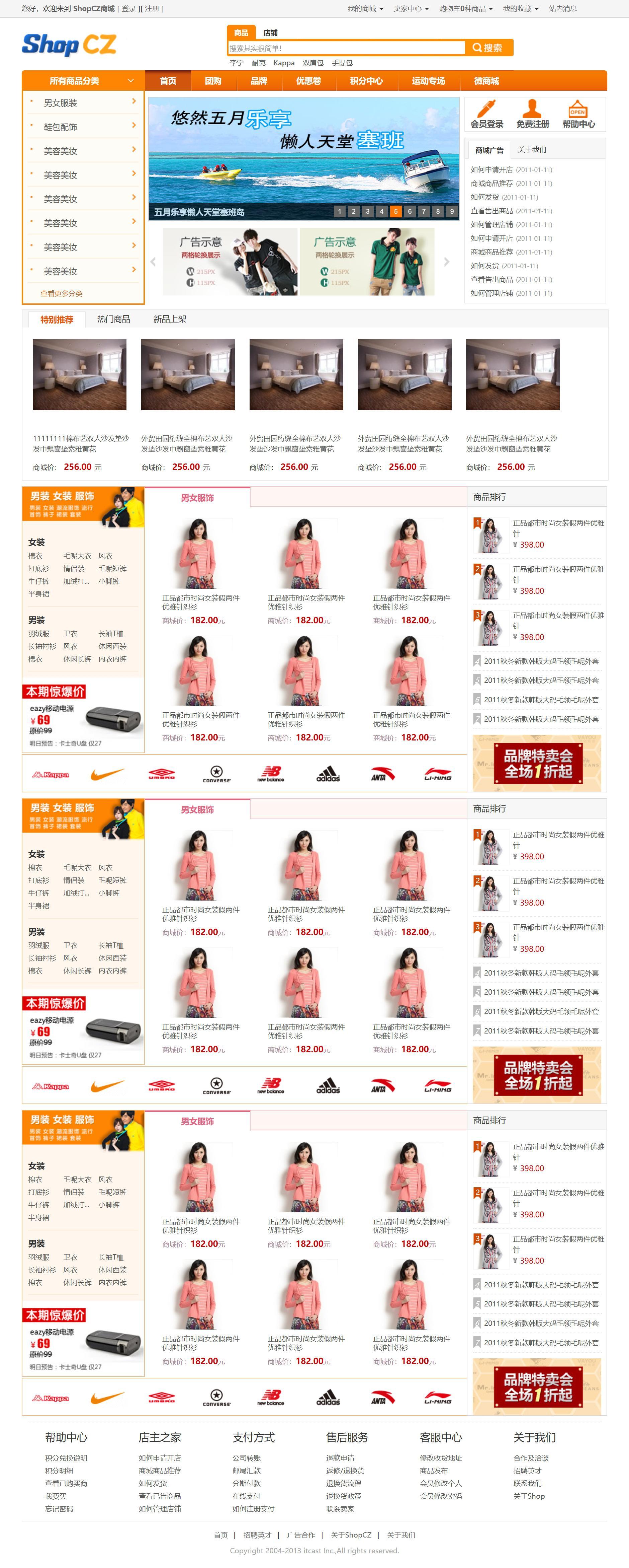 橙色的电子购物网站通用商城模板html下载