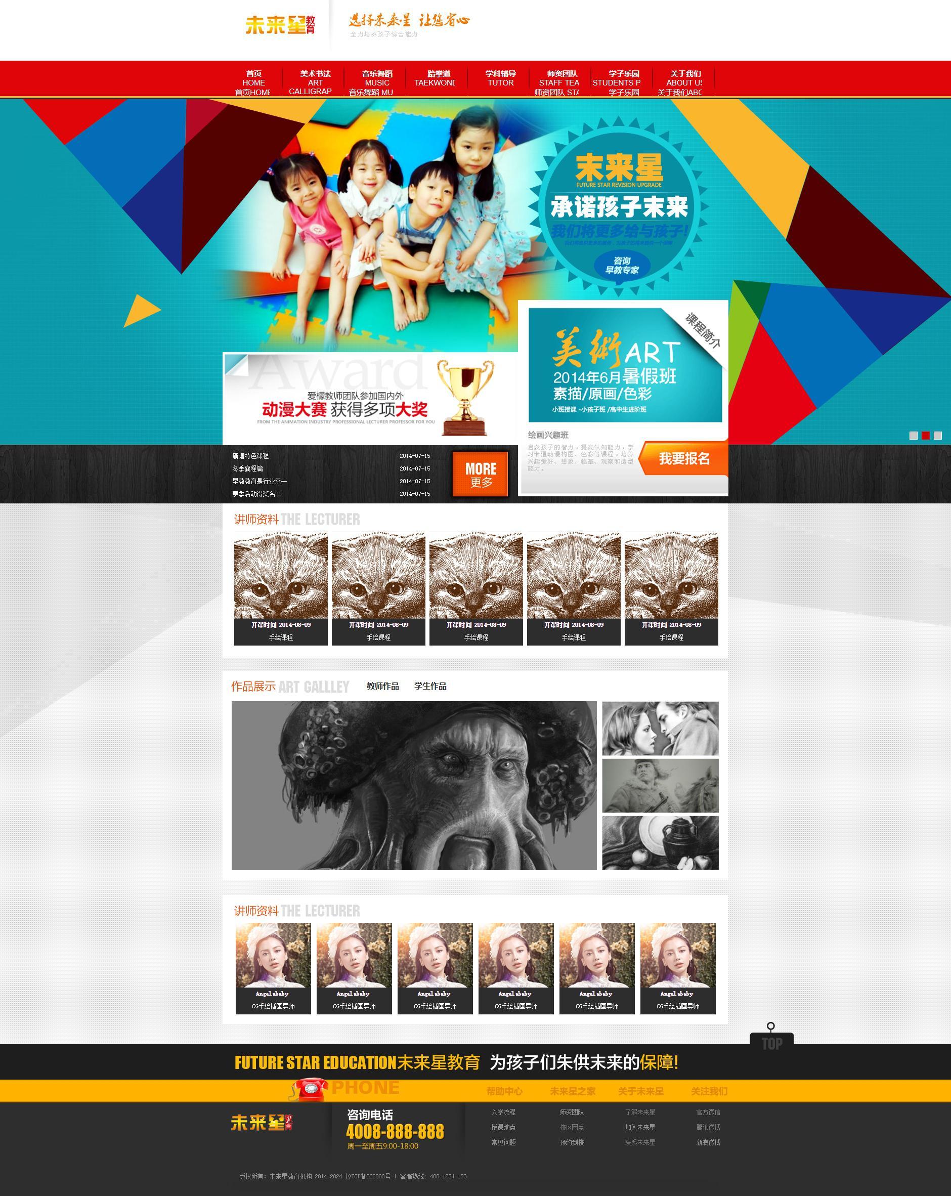 橙色的小学教育网站全套html模板下载