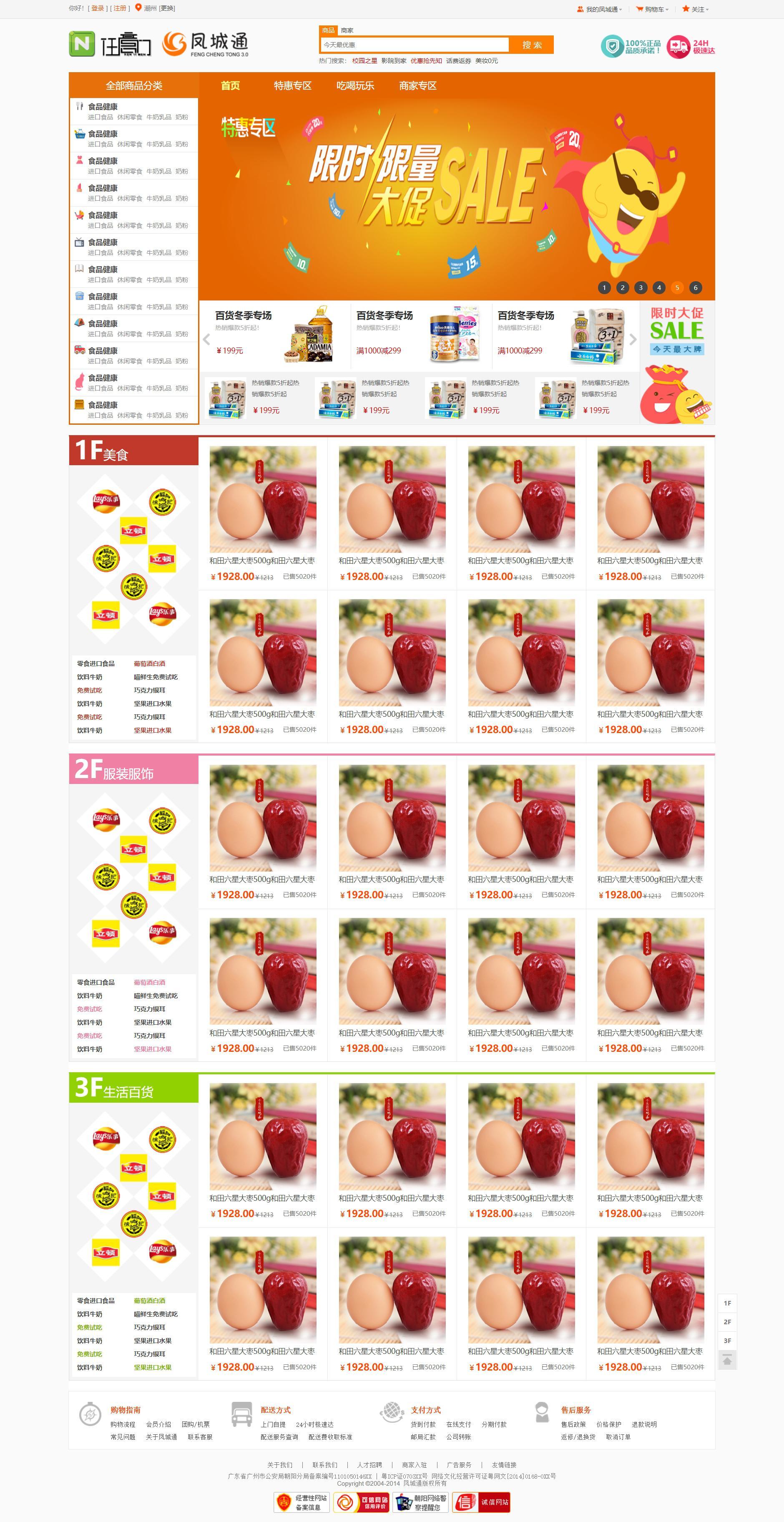 橙色的零售食品商城网站html源码