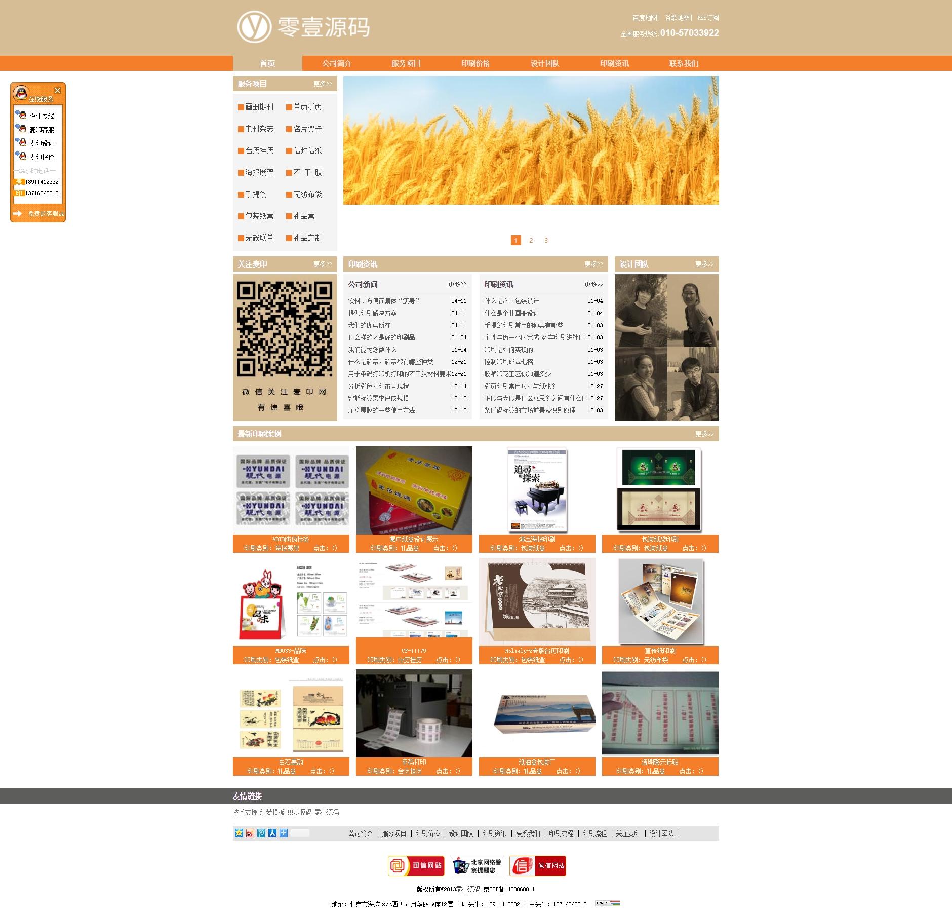 广告印刷产品包装类企业公司织梦dedecms模板