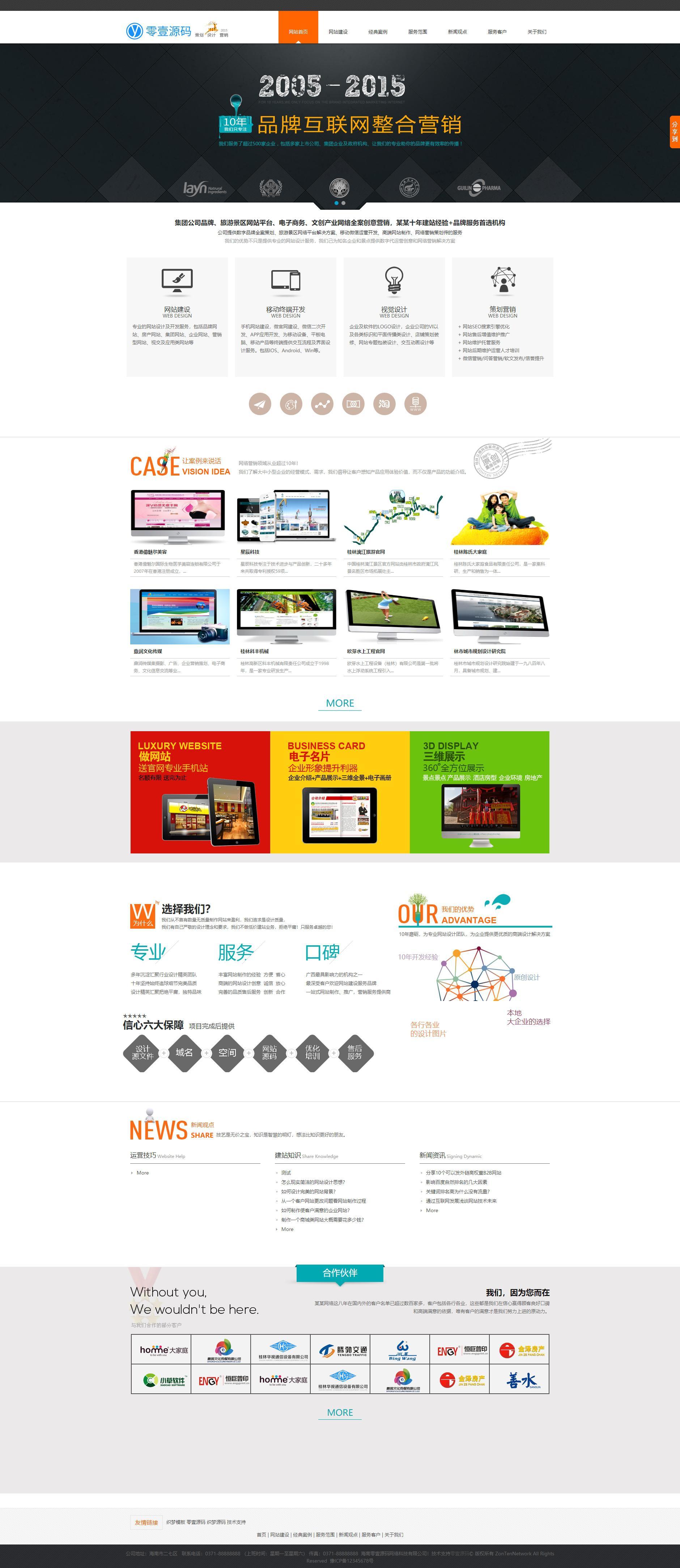 织梦dedecms网络设计公司黑色整站模板