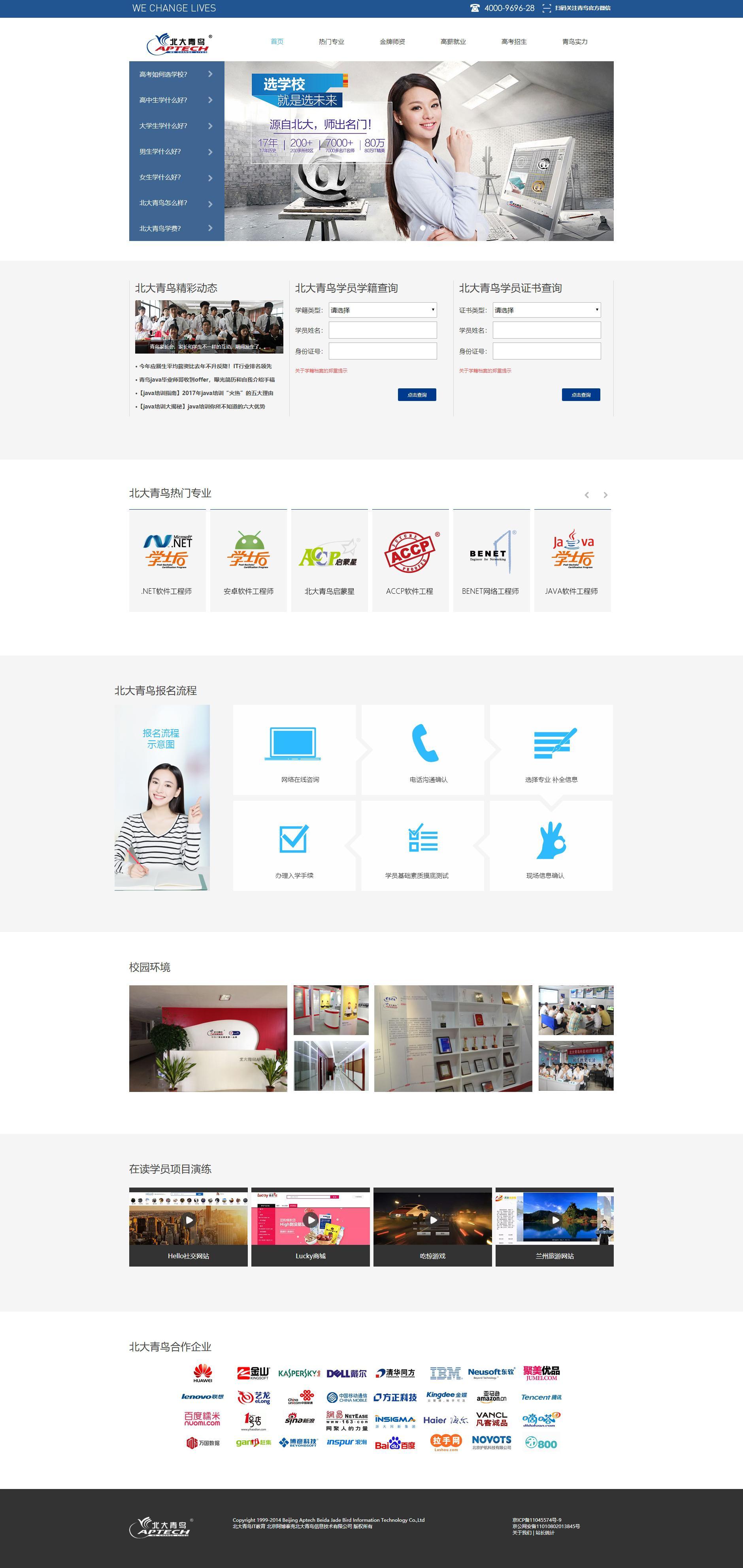 北大青鸟总部招生官网HTML全站模板