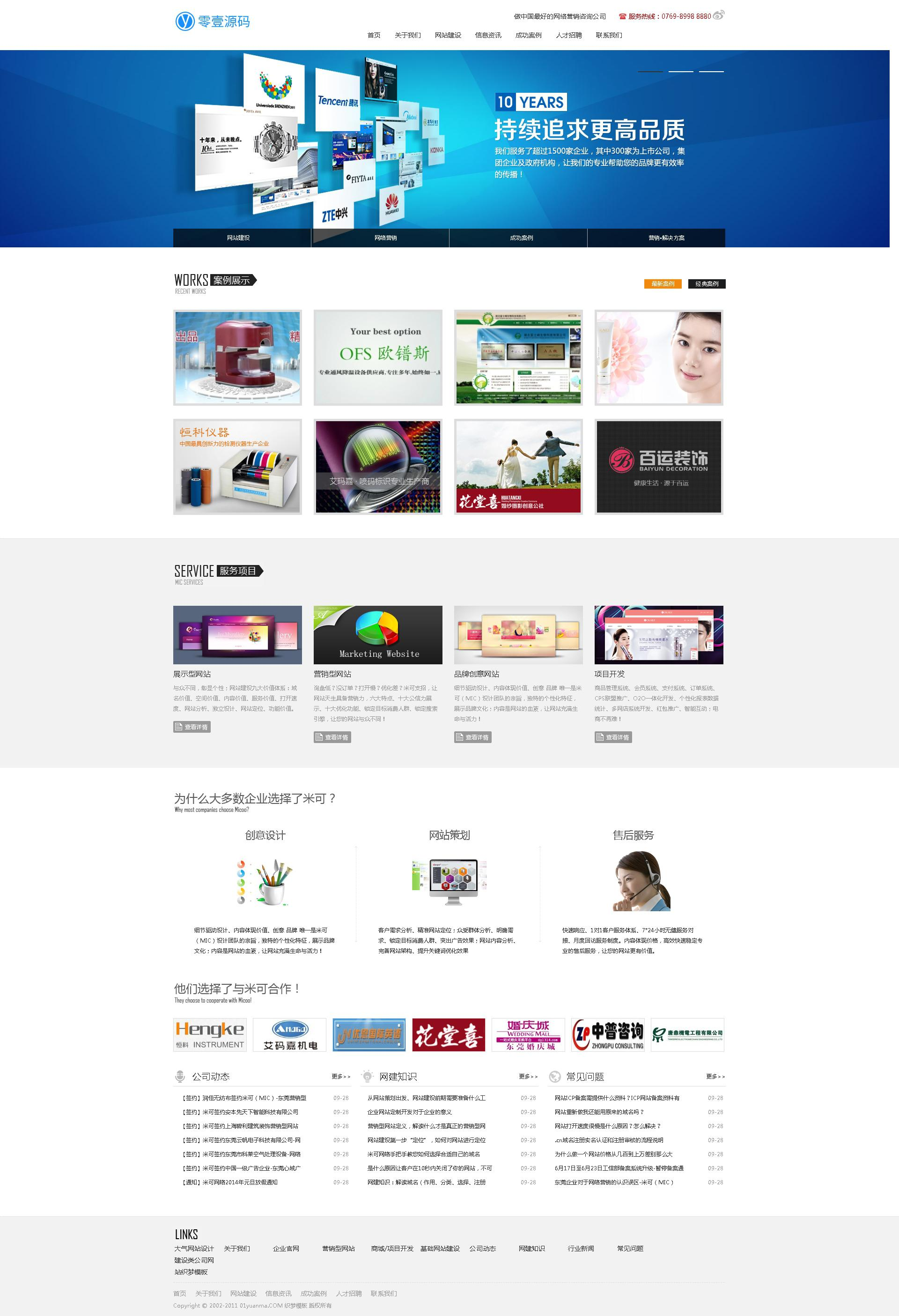 大气网站设计建设类公司网站织梦dedecms模板