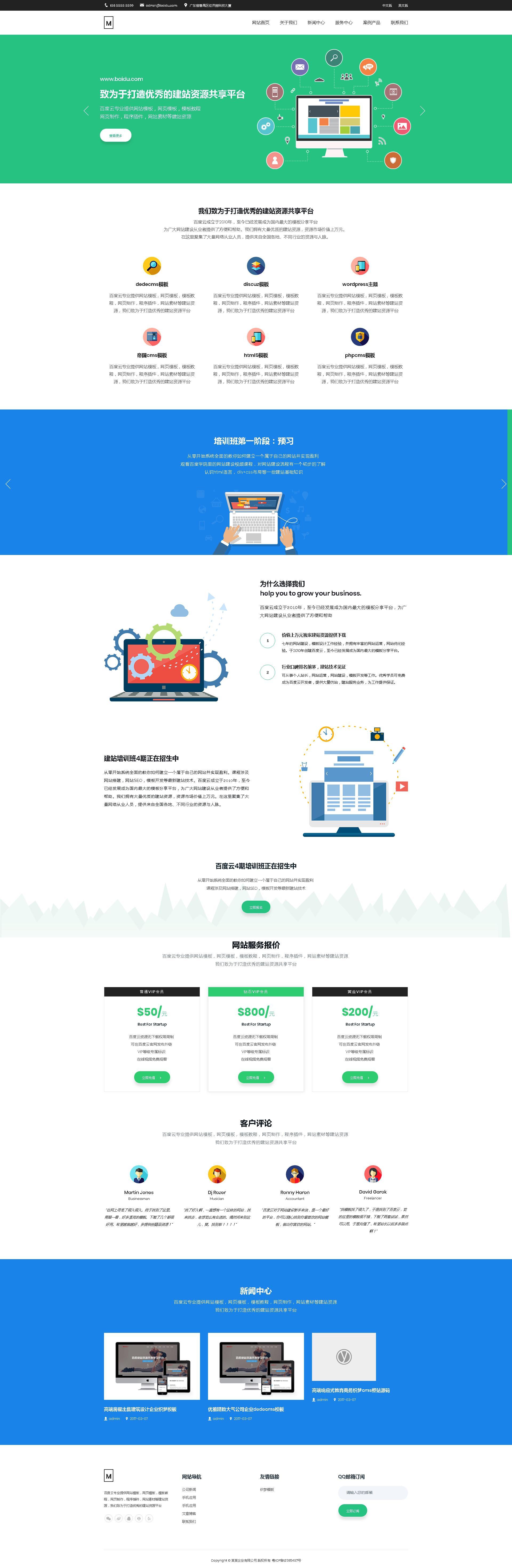 响应式高端绿色网络技术织梦dedecms企业模板(自适应手机端)