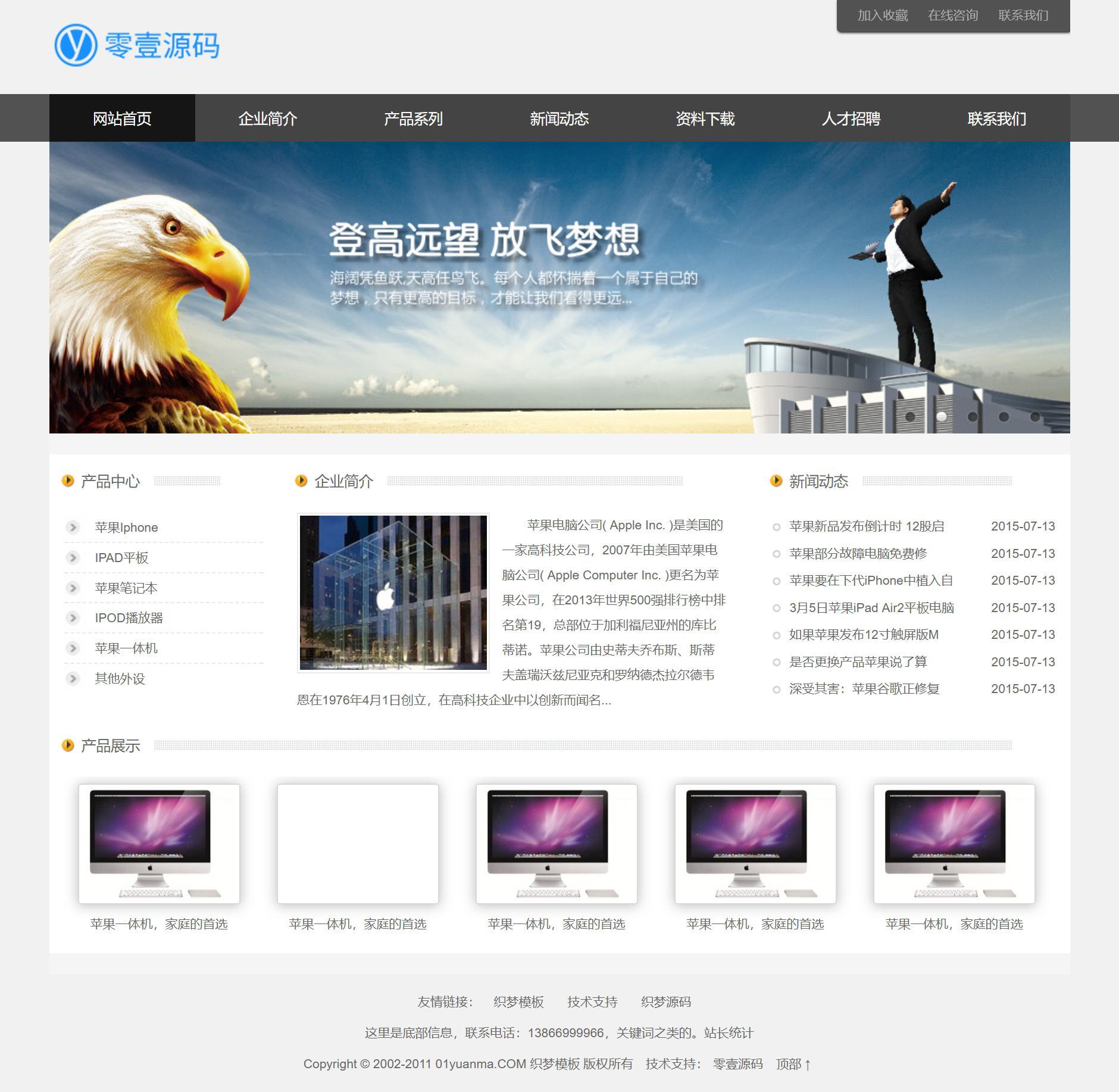 自适应电子产品类通用企业织梦dedecms模板