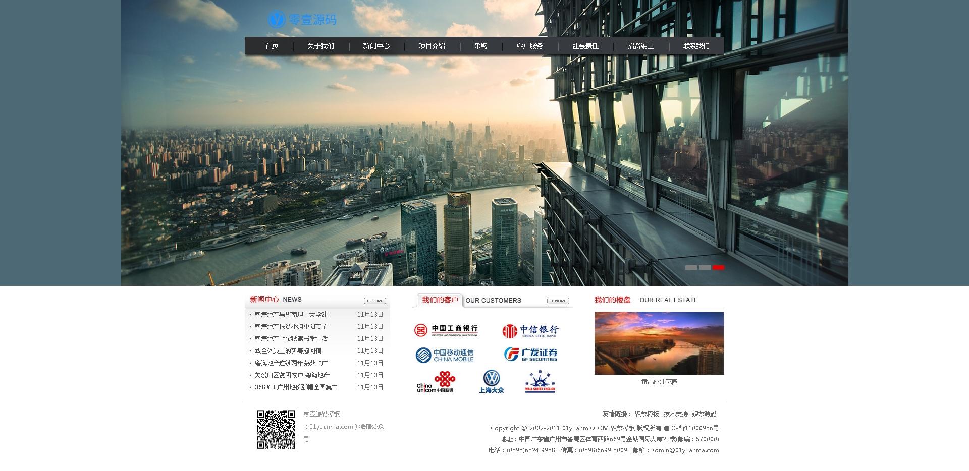 房地产带楼盘展示类企业网站织梦dedecms模板