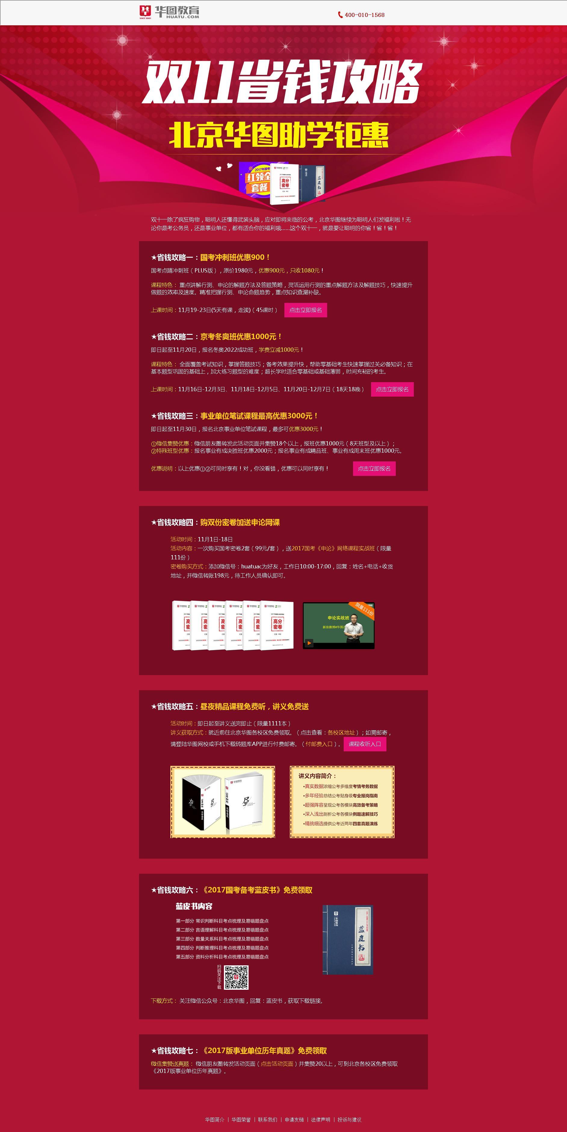 红色的双11公务员考试培训活动页面html模板