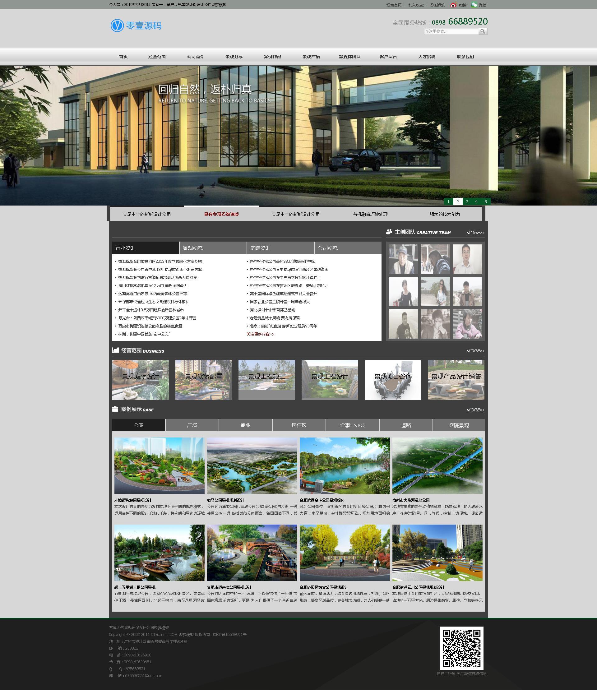 宽屏大气景观环保设计公司织梦dedecms模板