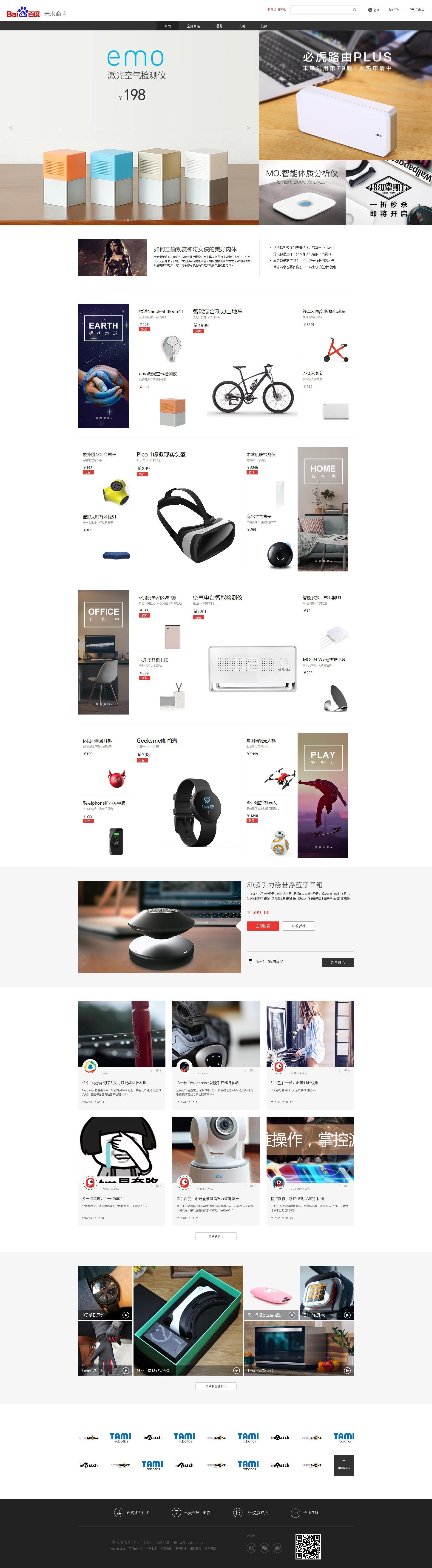 百度未来商店首页商城模板html下载