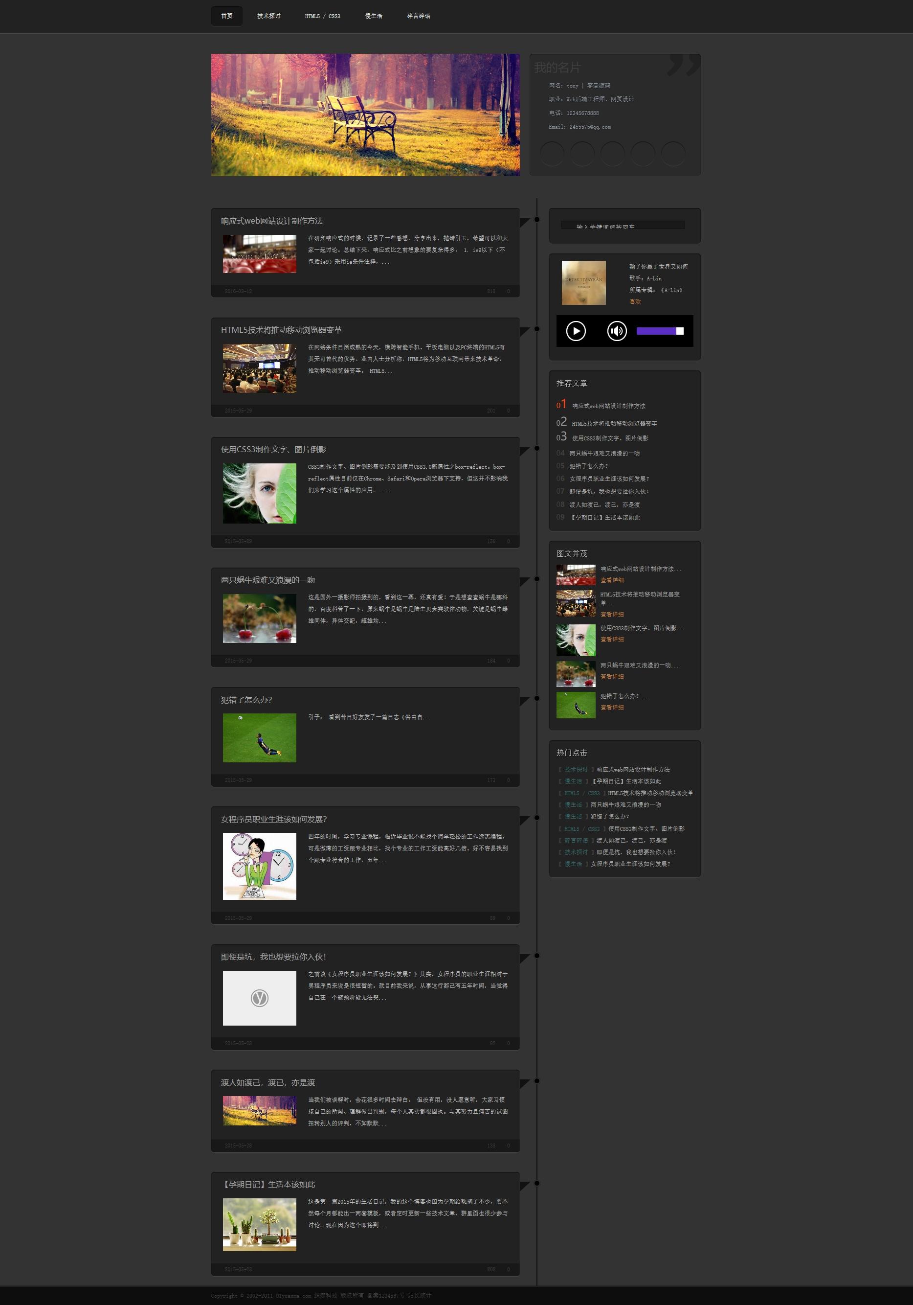 织梦dedecms文章模板质感时间轴个人博客模板