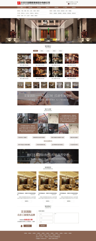 棕色大气的建筑装饰设计公司网站html模板