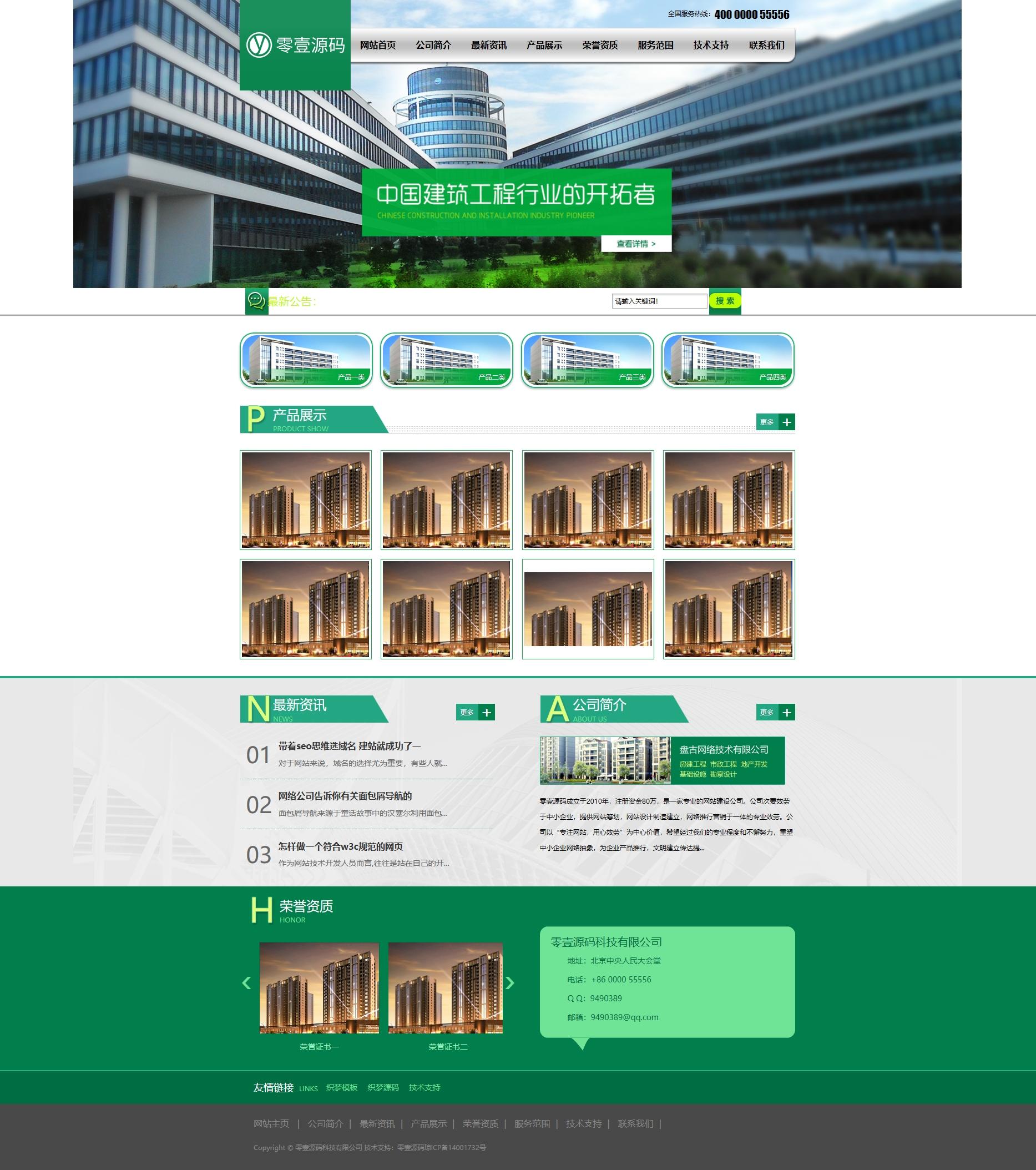 建筑工程类公司企业网站织梦dedecms模板