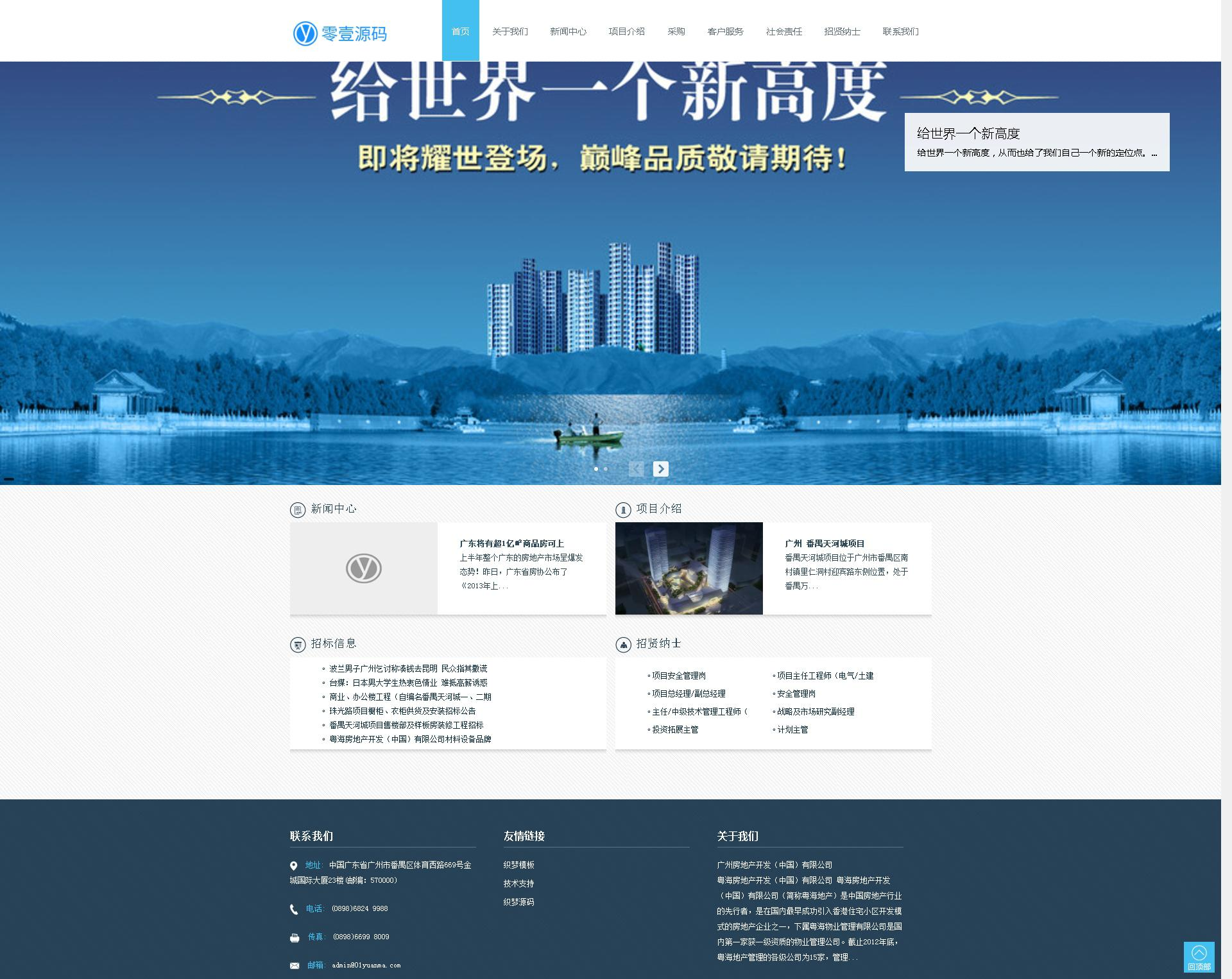 简洁大方房地产企业网站织梦dedecms模板