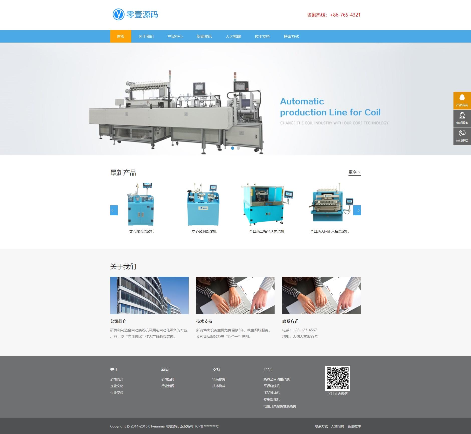 响应式工业重工机械类网站织梦dedecms模板(自适应设备)