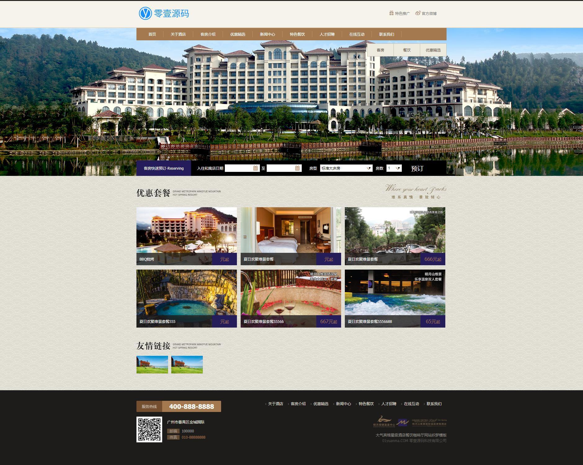 大气宾馆星级酒店餐饮咖啡厅网站织梦dedecms模板