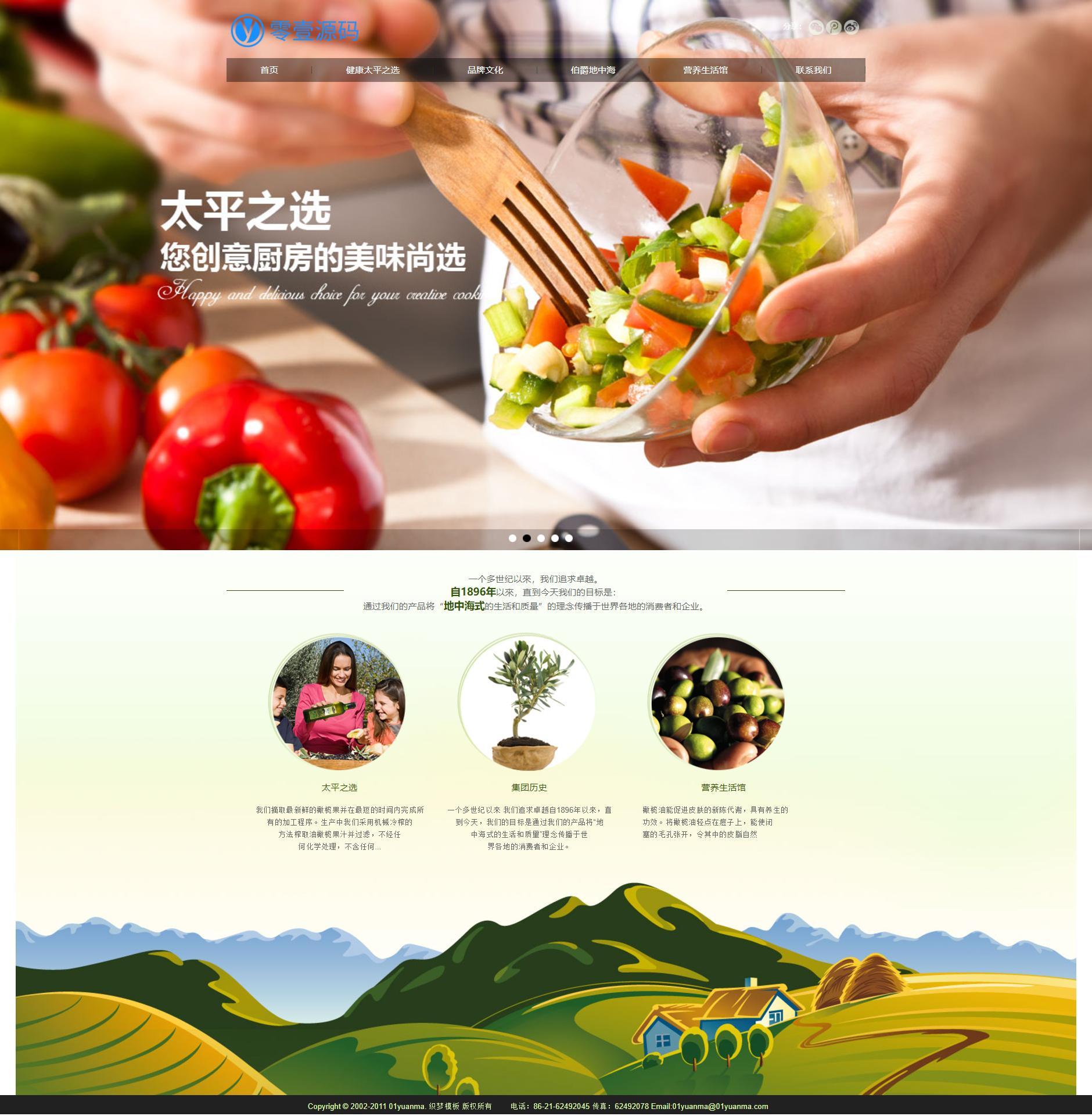 绿色大气生物科技产品类企业织梦dedecms源码