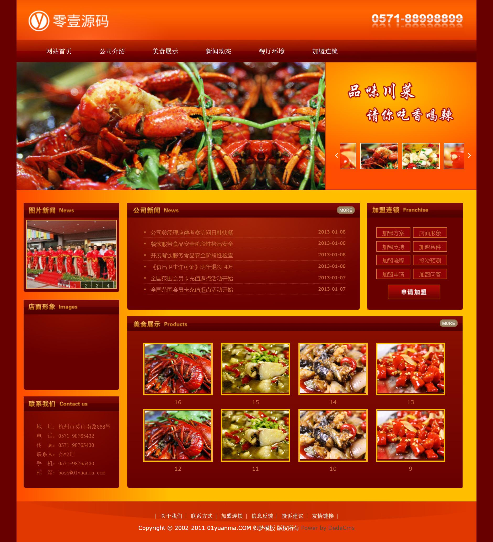 红色美食西餐厅饭店川菜馆食品类企业织梦dedecms模板