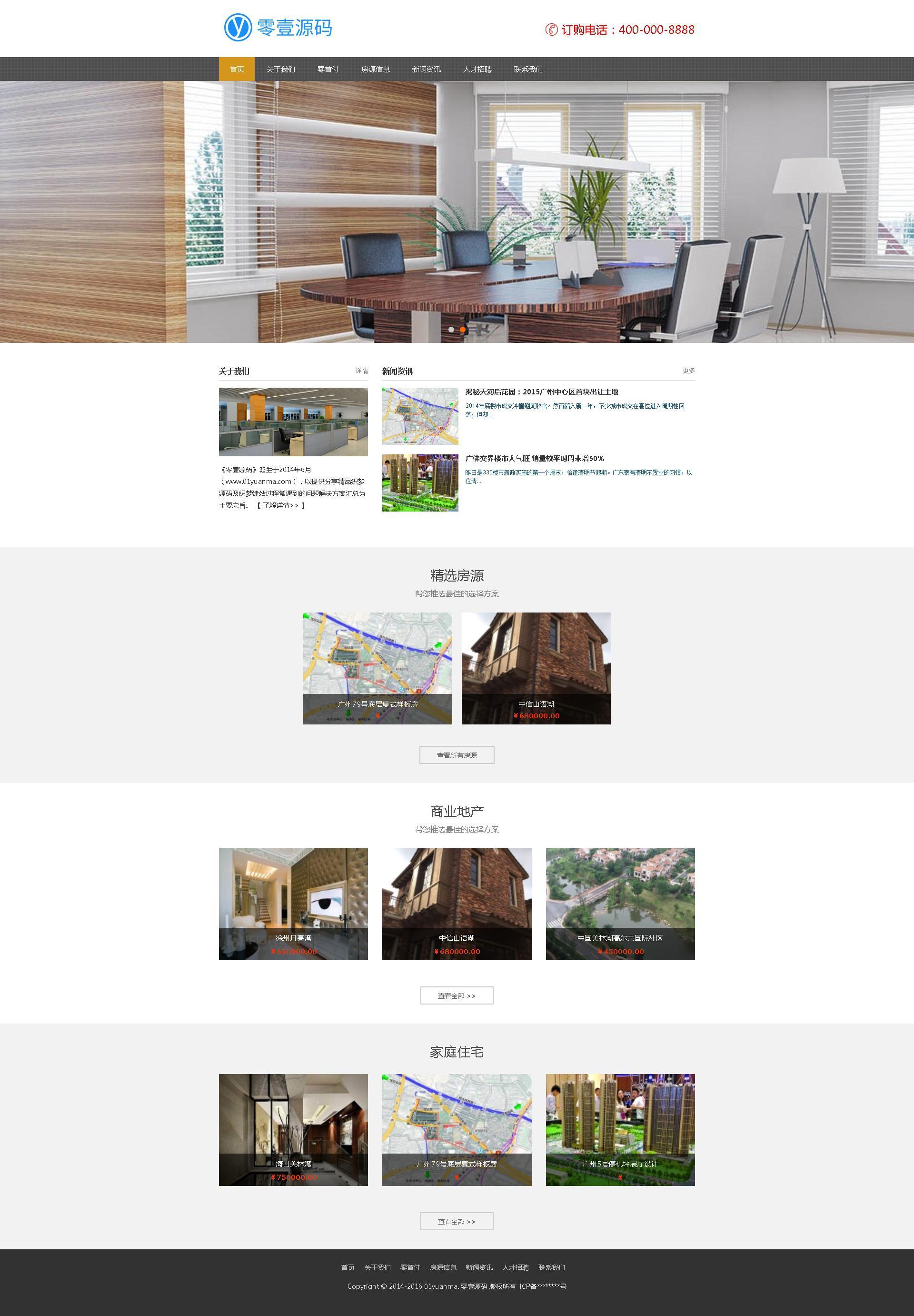 房地产企业代理公司网站响应式织梦dedecms模板(自适应手机端)