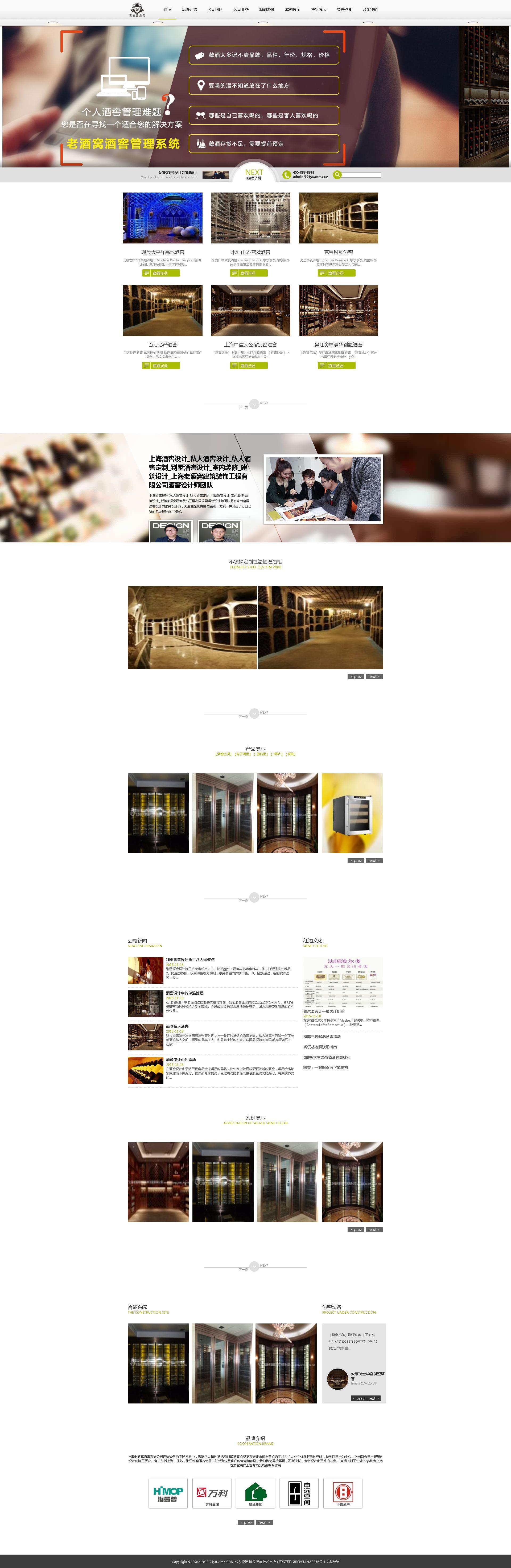 酒窖酒庄产品展示设计公司织梦dedecms模板