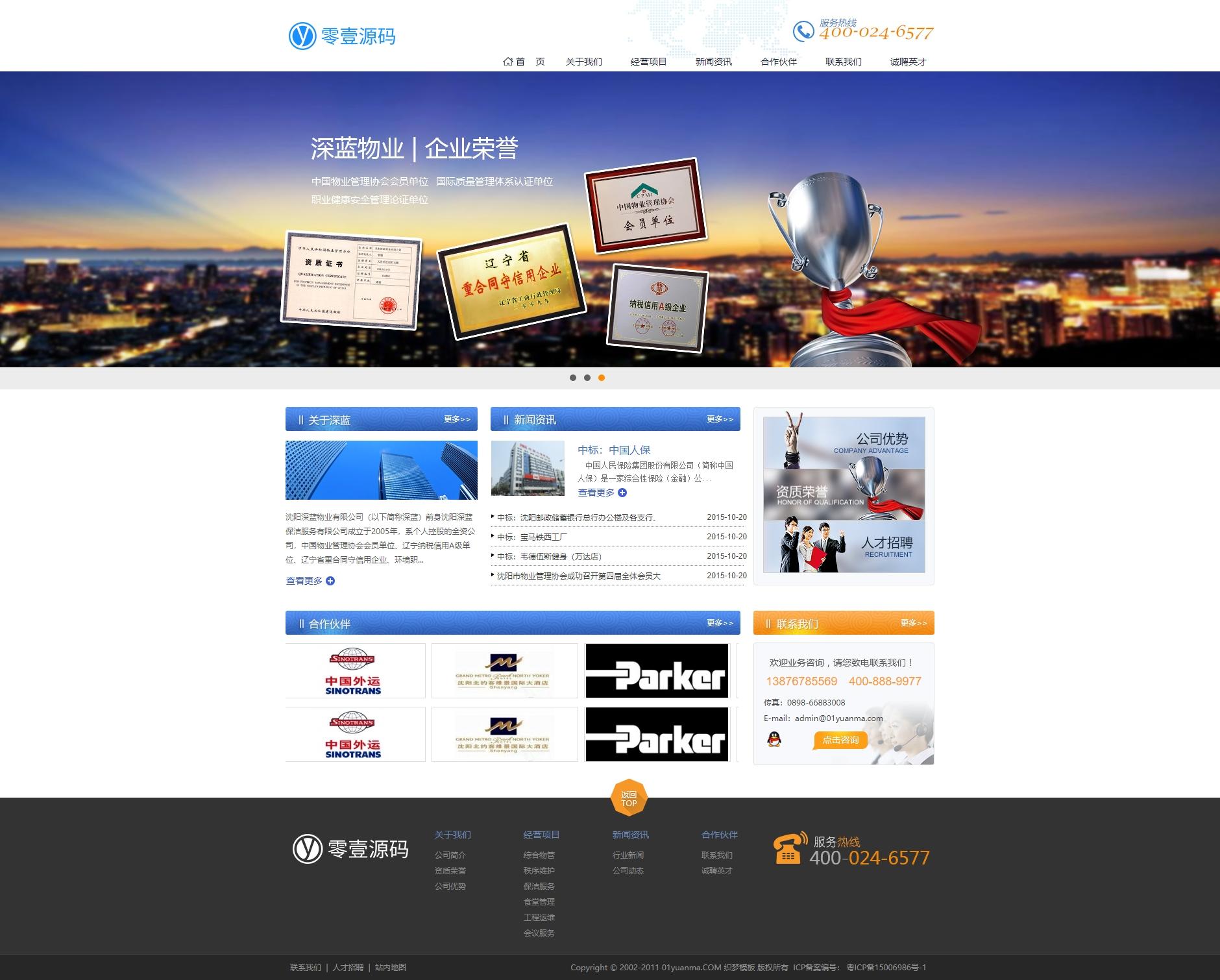 蓝色物业类企业公司网站织梦dedecms模板
