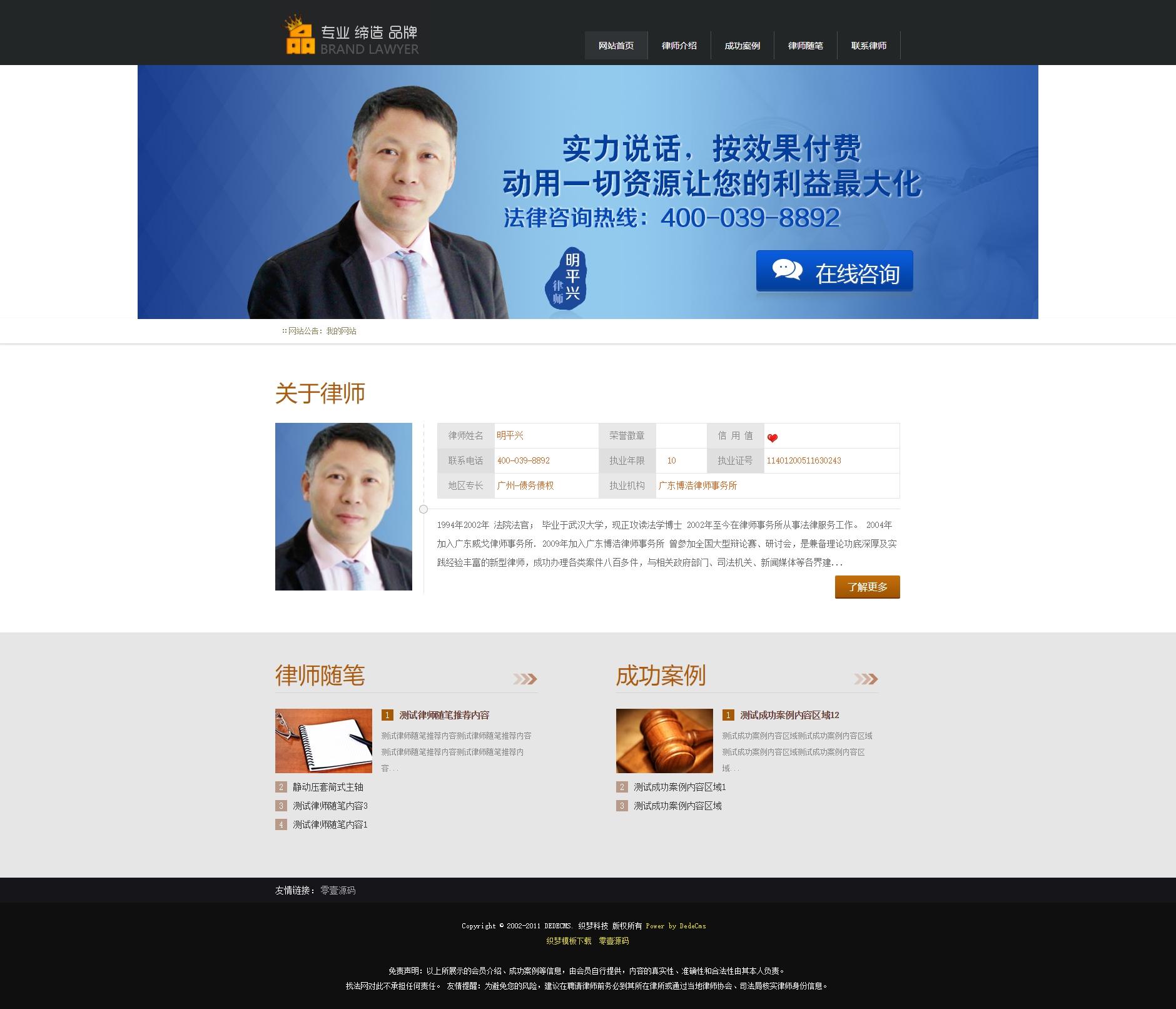 织梦dedecms律师个人网站整站模板