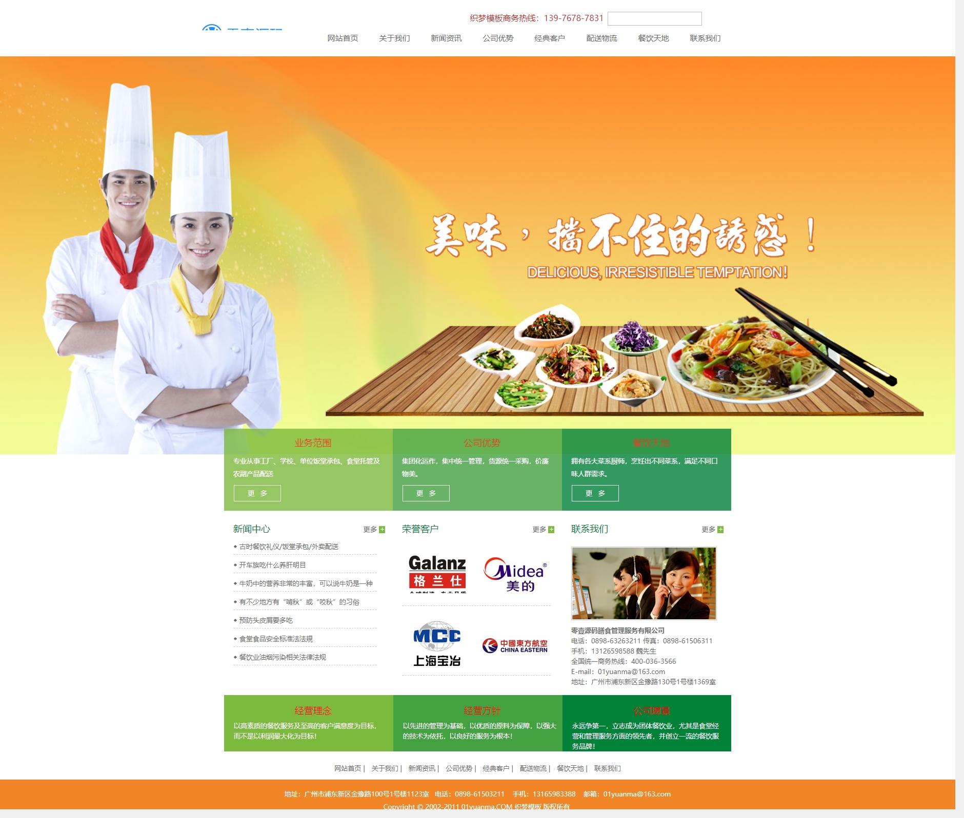 大气餐饮食品类企业通用织梦dedecms模板(修正版)