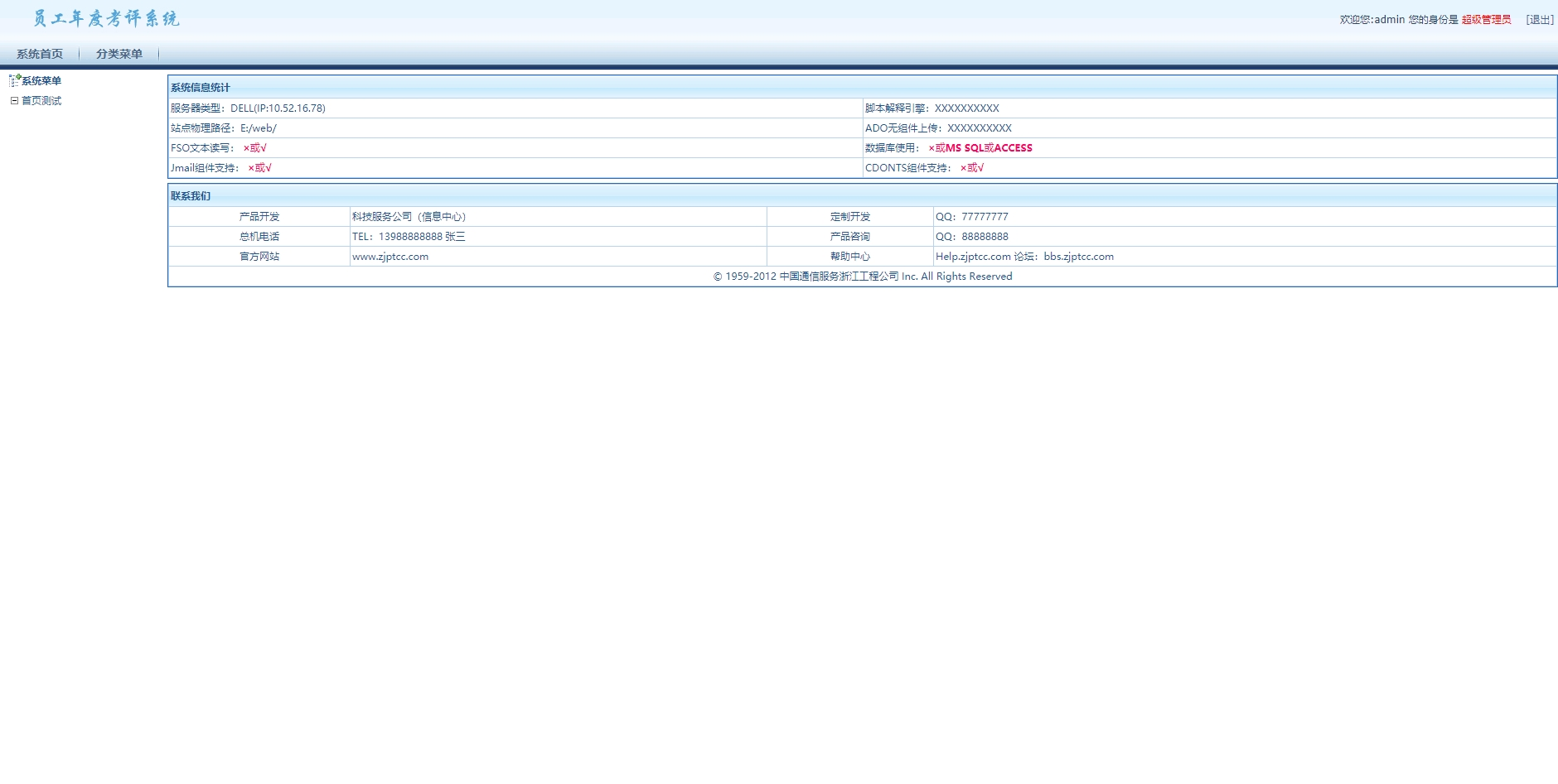 简单的年度员工考评系统UI cms后台模板html源码下载
