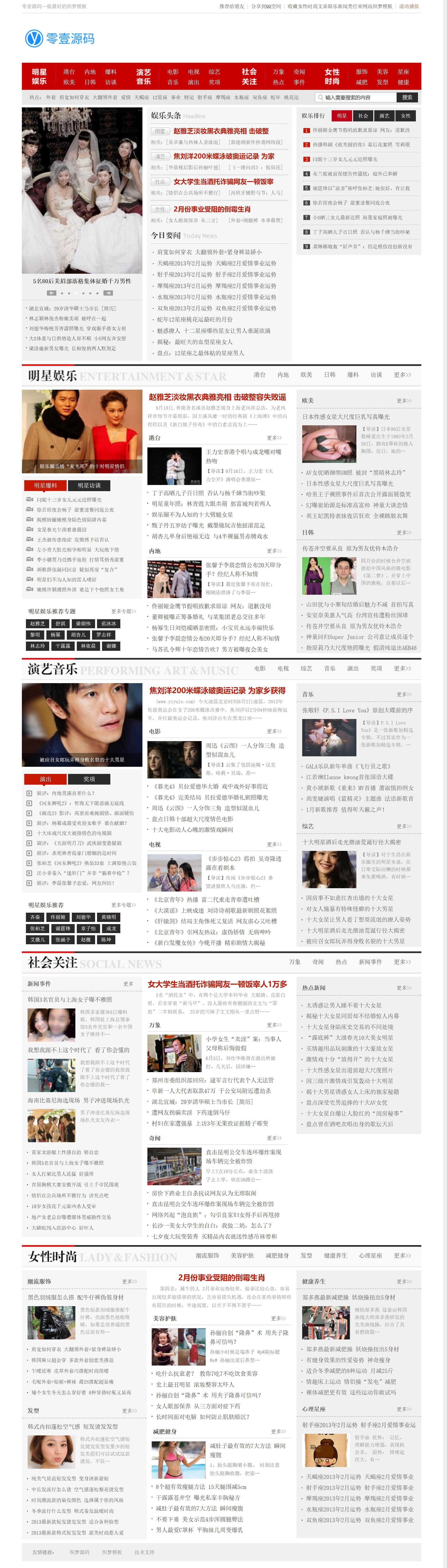 女性时尚文章娱乐新闻类行业网站织梦dedecms模板