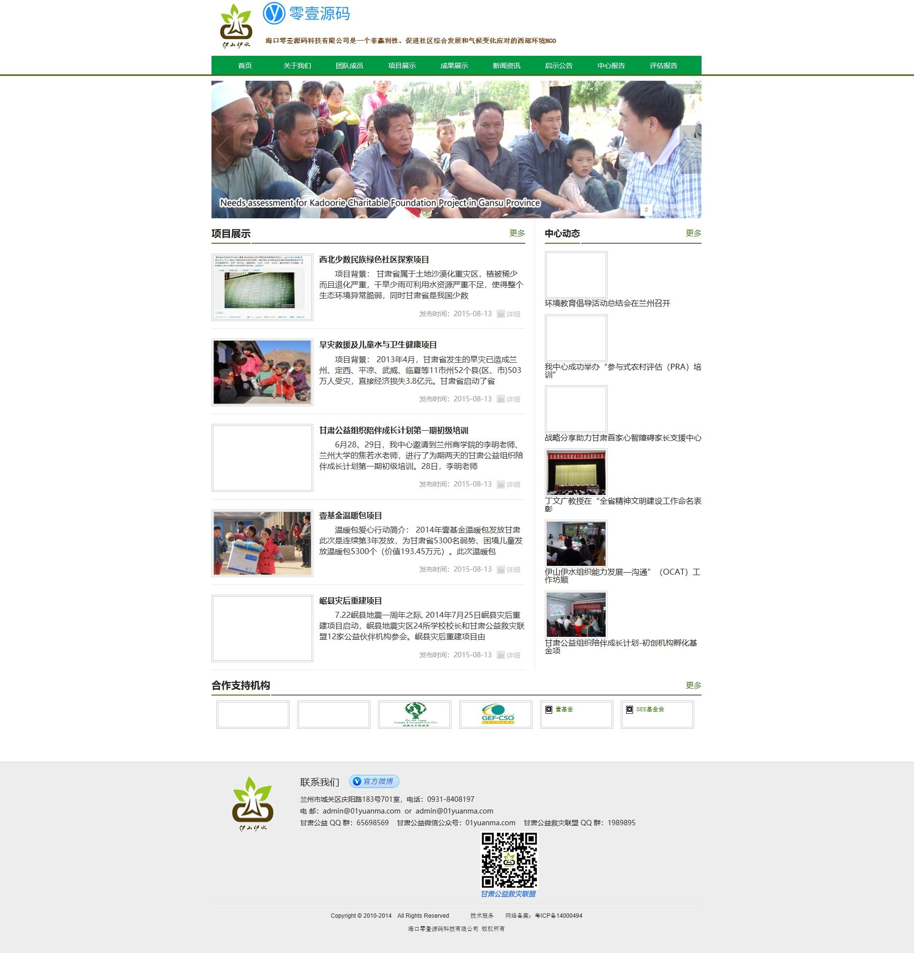 环境与社会发展中心部门企业网站织梦dedecms模板