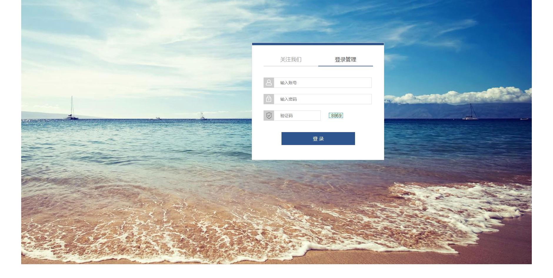 一款简洁大方的登录页面模板html源码