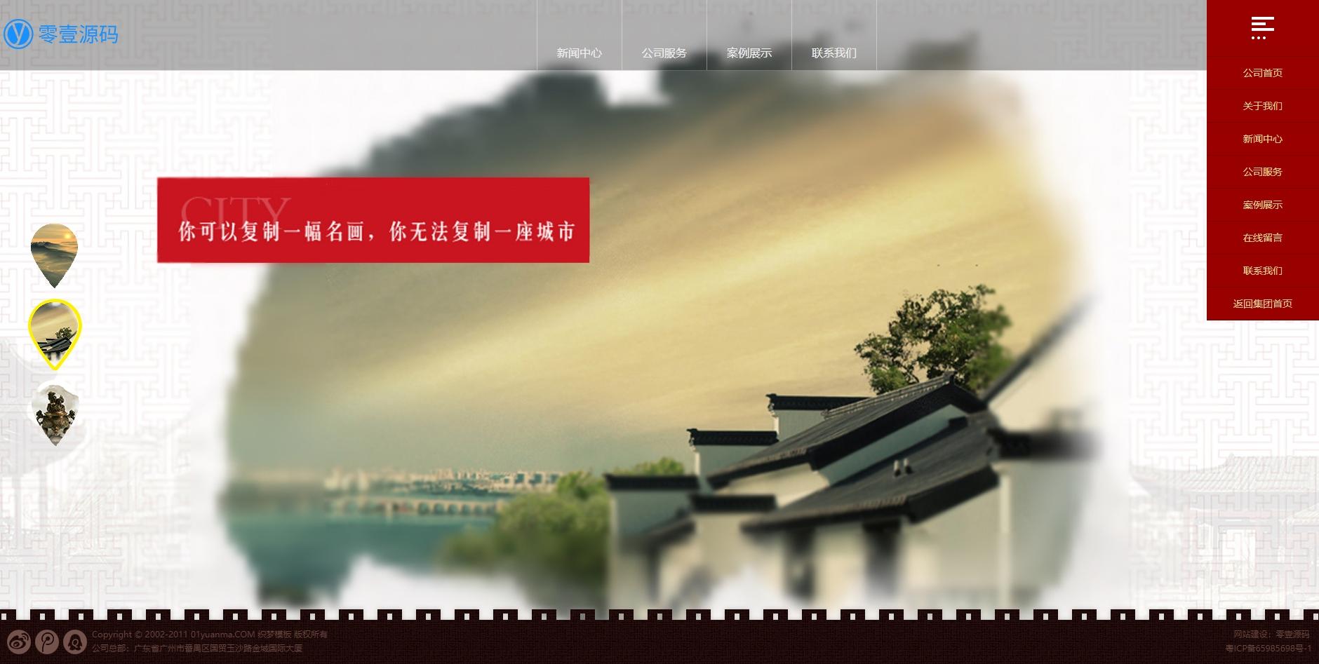 古典策划推广传播文化传媒类企业网站织梦dedecms模板