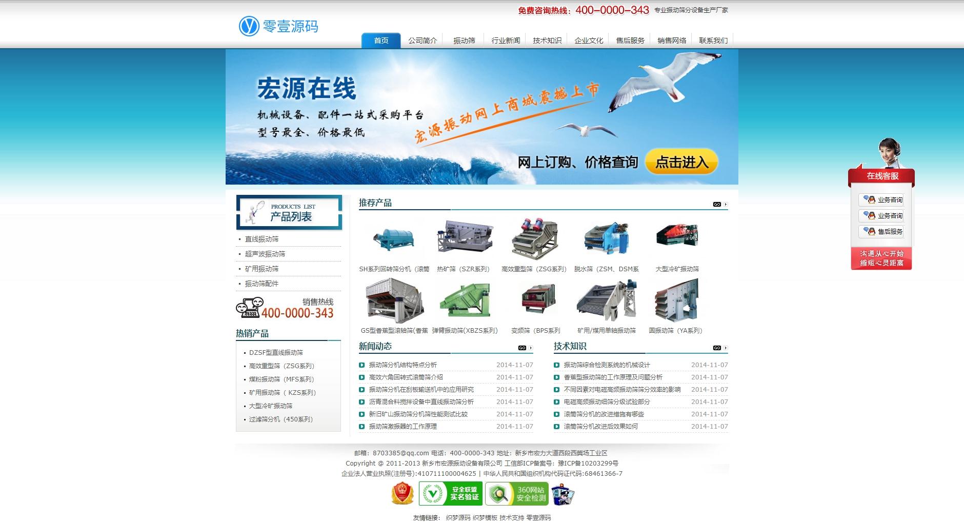 蓝色机械电子设备类公司织梦dedecms模板