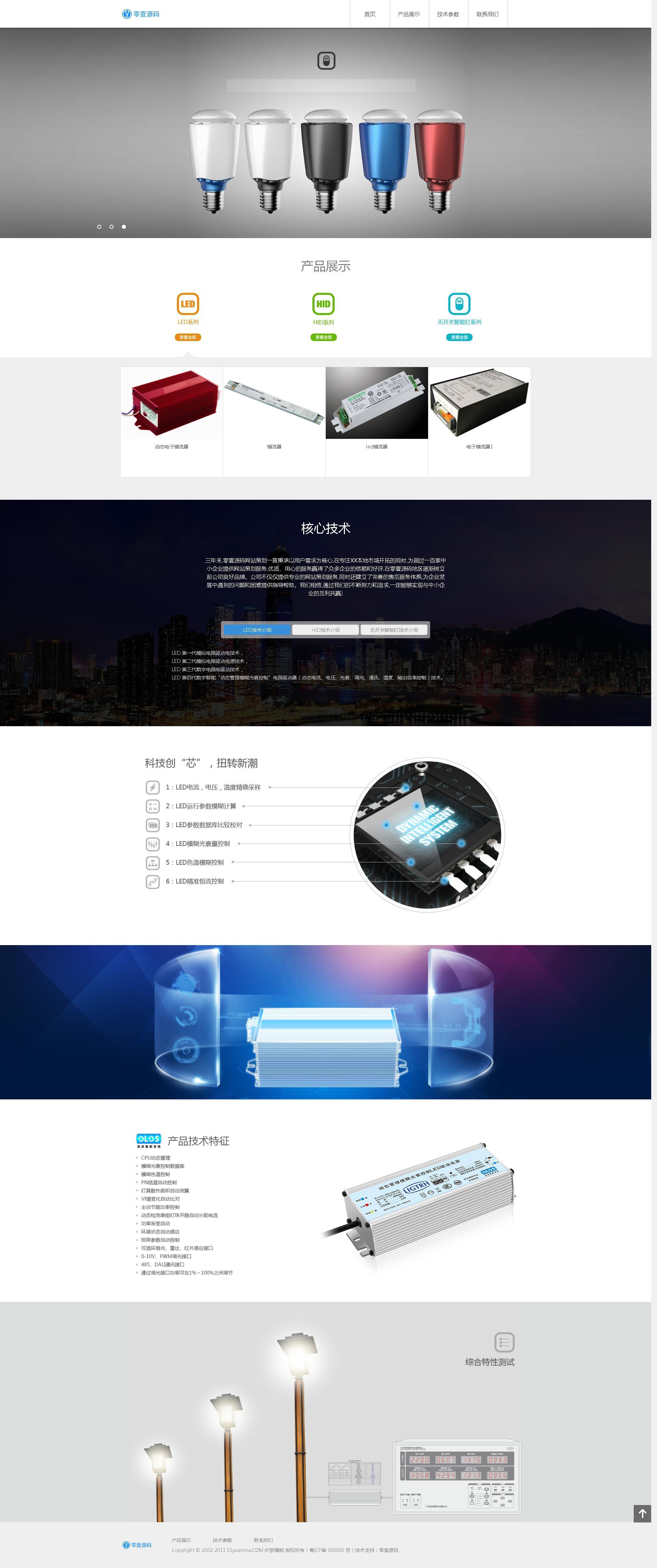 响应式电子智能开关类企业网站织梦dedecms模板(自适应手机)