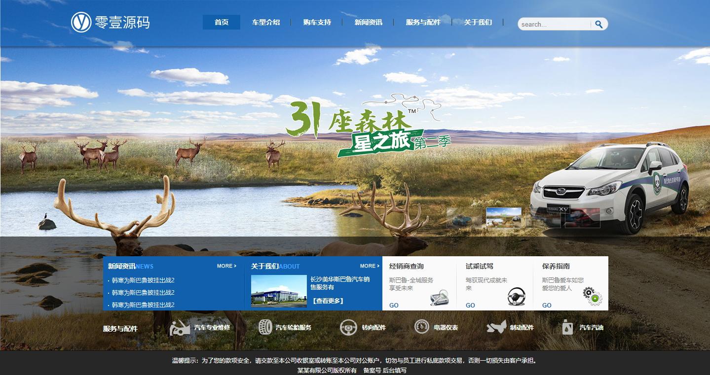 汽车4s销售点汽车展示店网站织梦dedecms模板