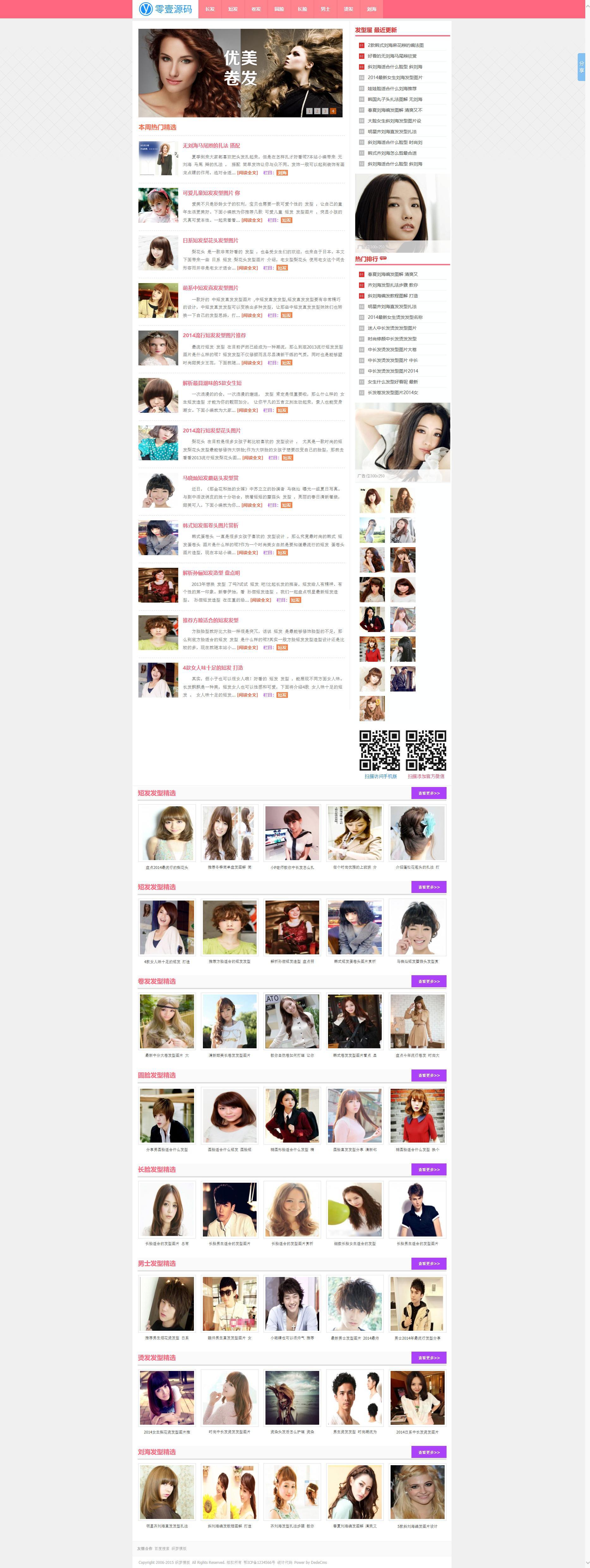 粉红色清爽发型美容美发类网站织梦dedecms模板
