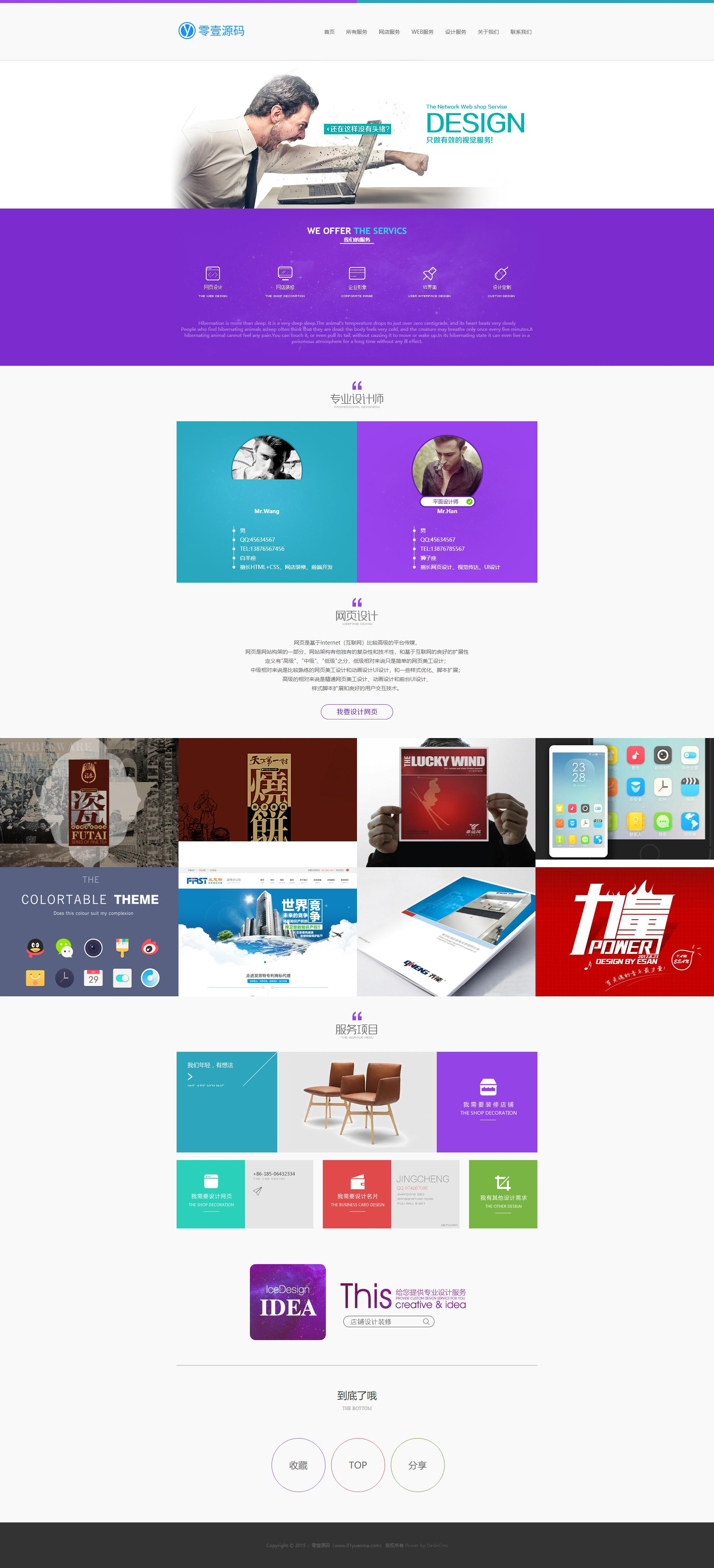 html5设计高端IT企业建站类企业织梦dedecms网站模板