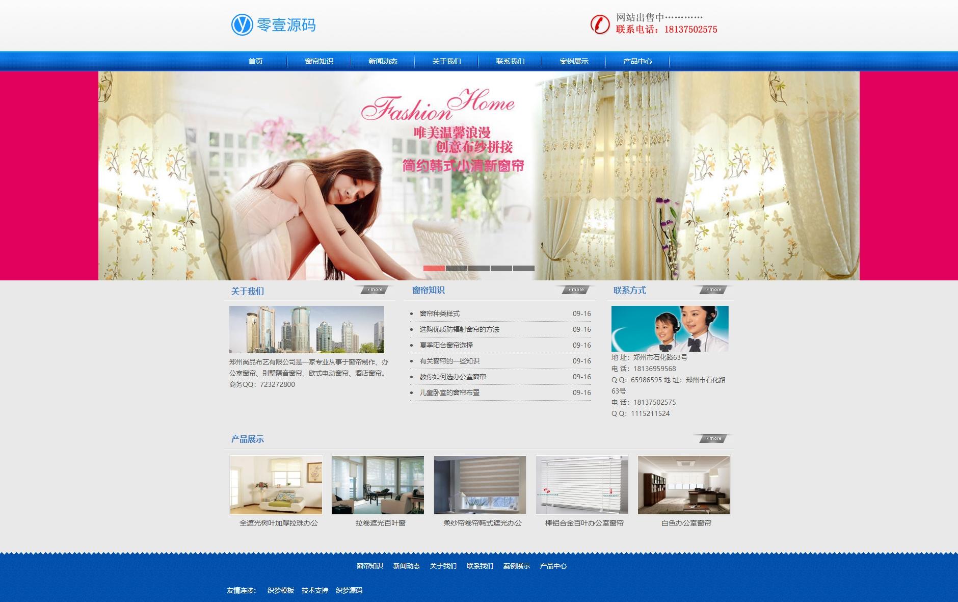 简洁窗帘布料企业通用网站织梦dedecms模板