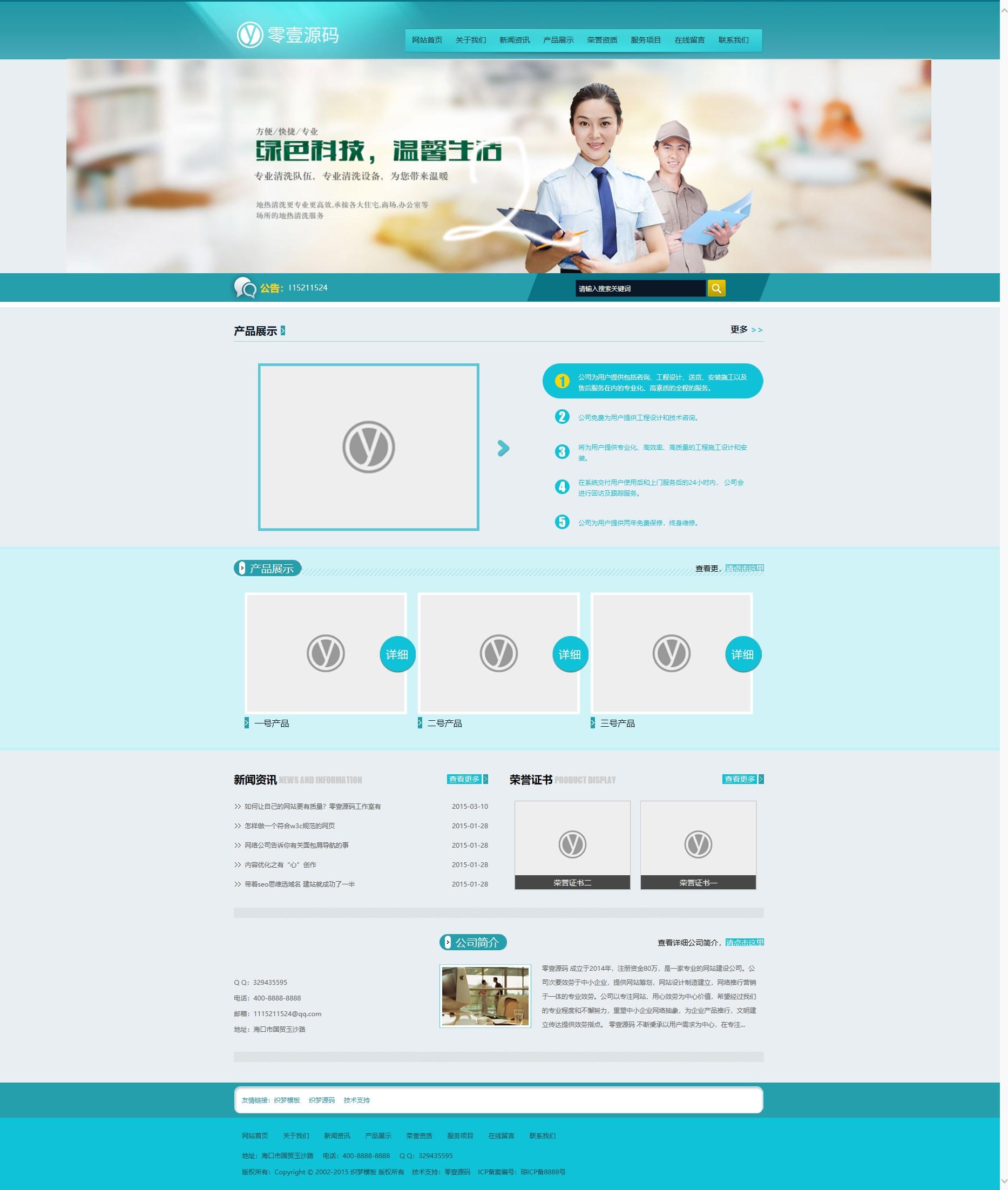 浅蓝色通用企业站模板 保洁家政类网站织梦dedecms模板