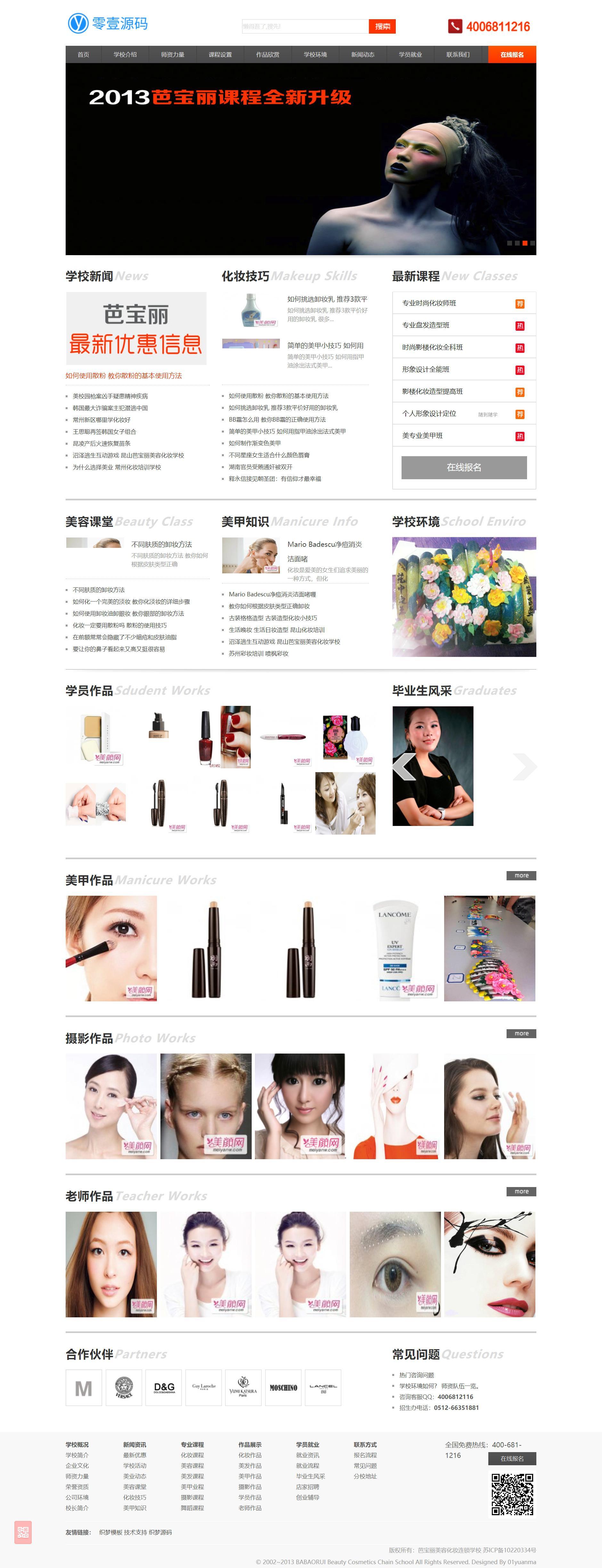 化妆培训机构学校类企业织梦dedecms模板