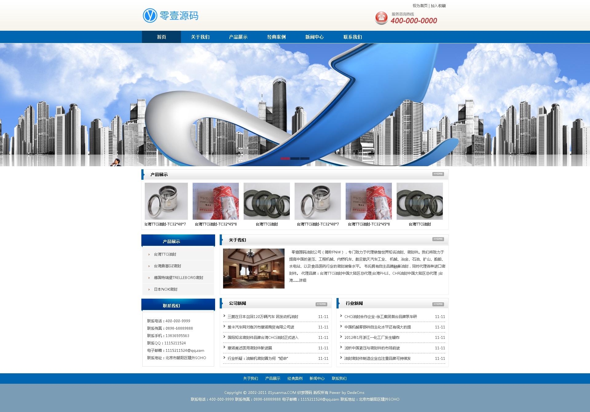 蓝色织梦dedecms简洁通用企业公司模板