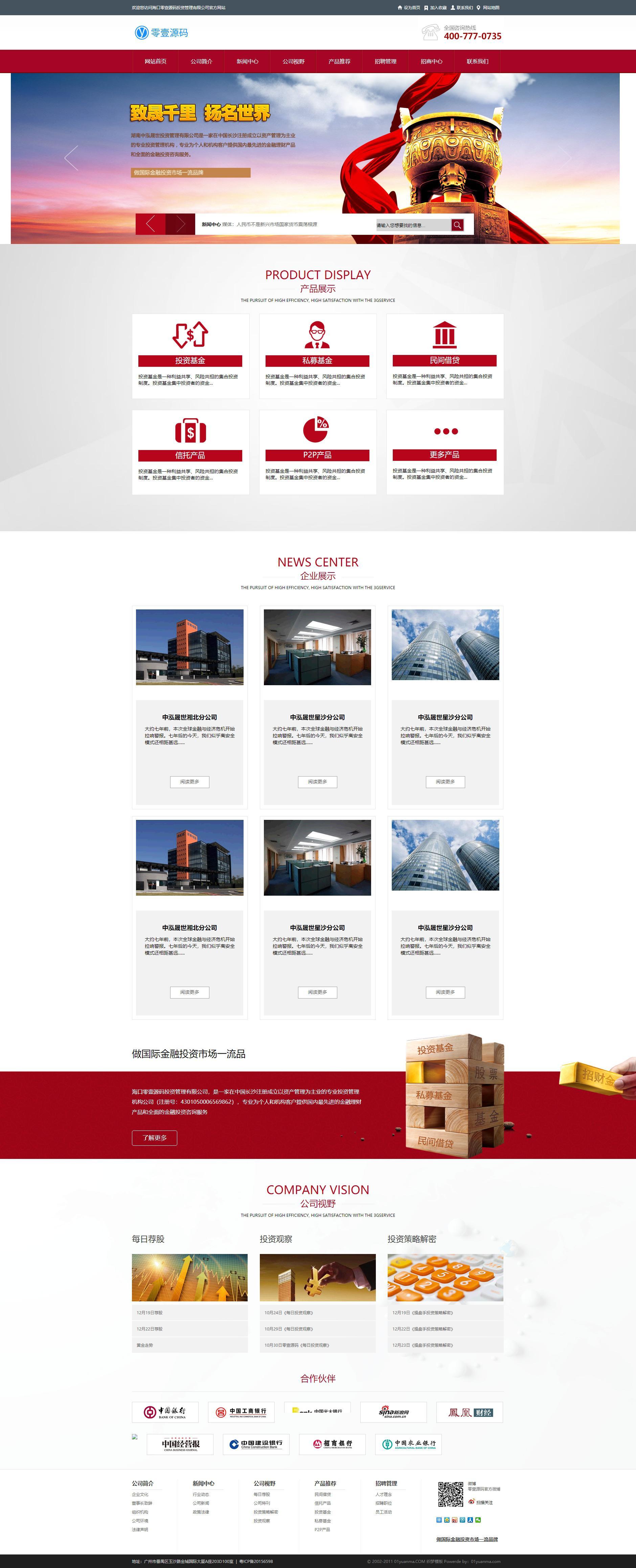 金融投资理财类企业公司网站织梦dedecms模板