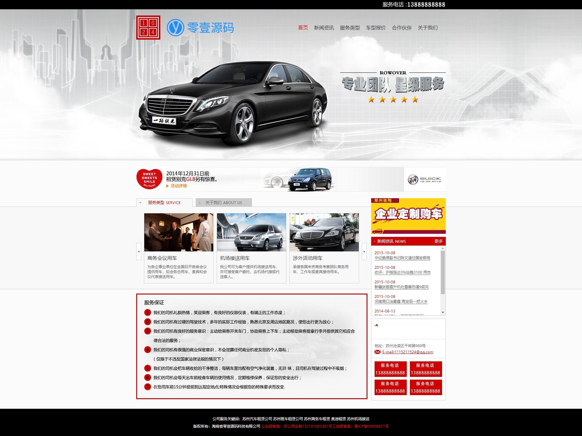 租车车行4s店类企业网站织梦dedecms模板