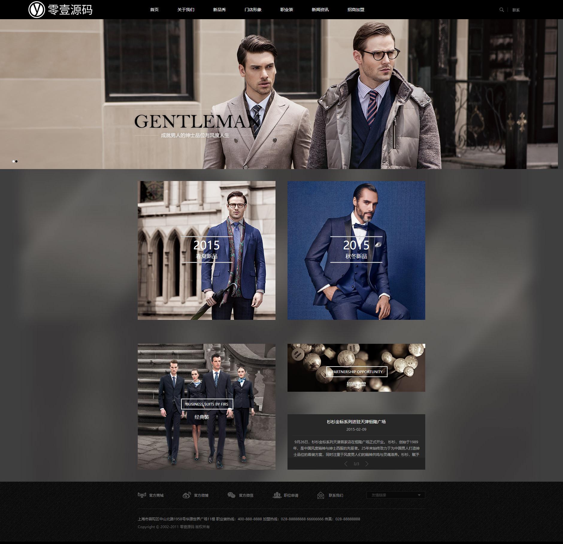 高端衫衫服装品牌类企业网站织梦dedecms模板