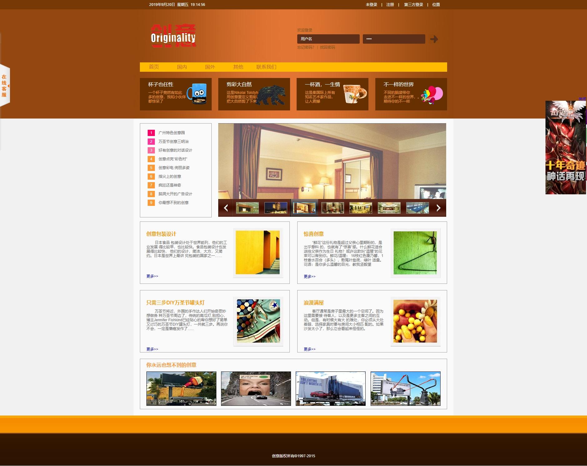 创意广告设计网站静态html模板下载