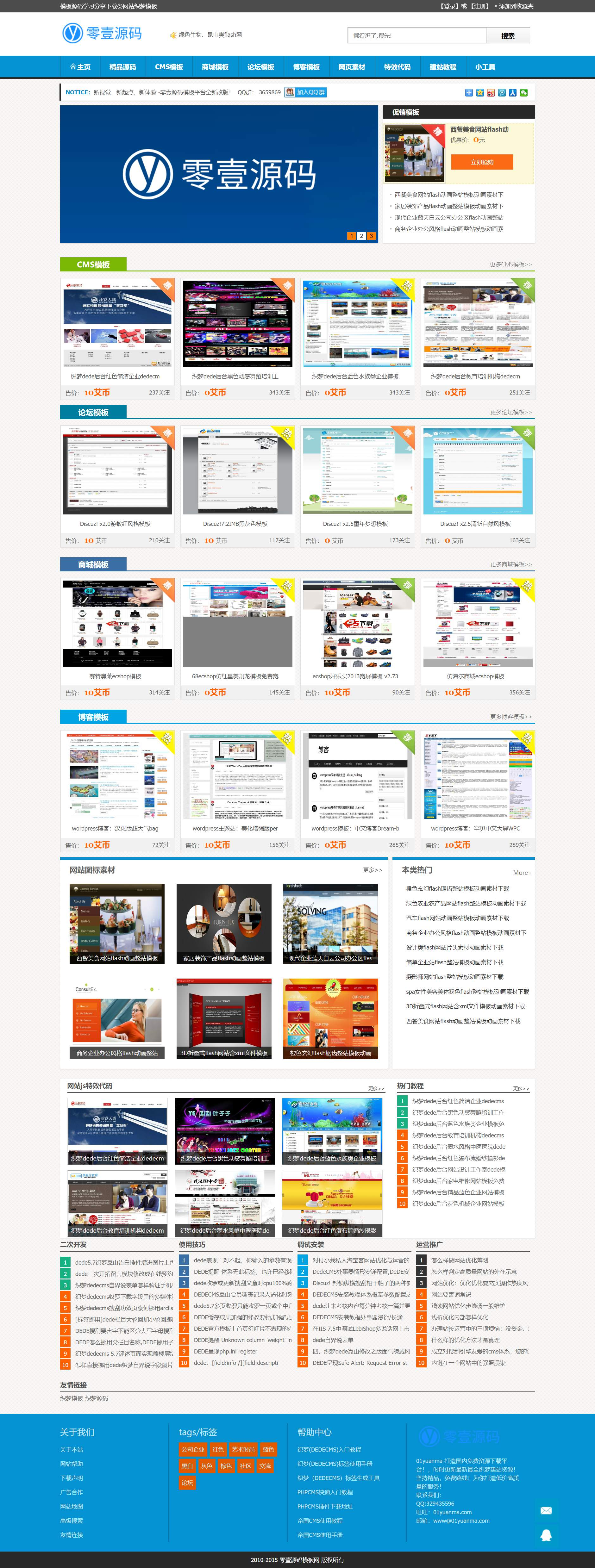 模板源码学习分享下载类网站织梦dedecms模板