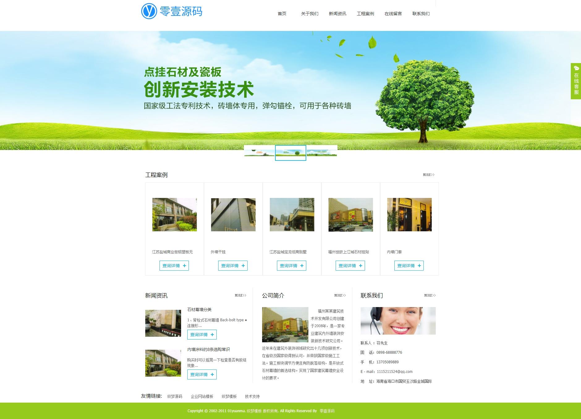 绿色装饰建筑类企业公司织梦dedecms模板