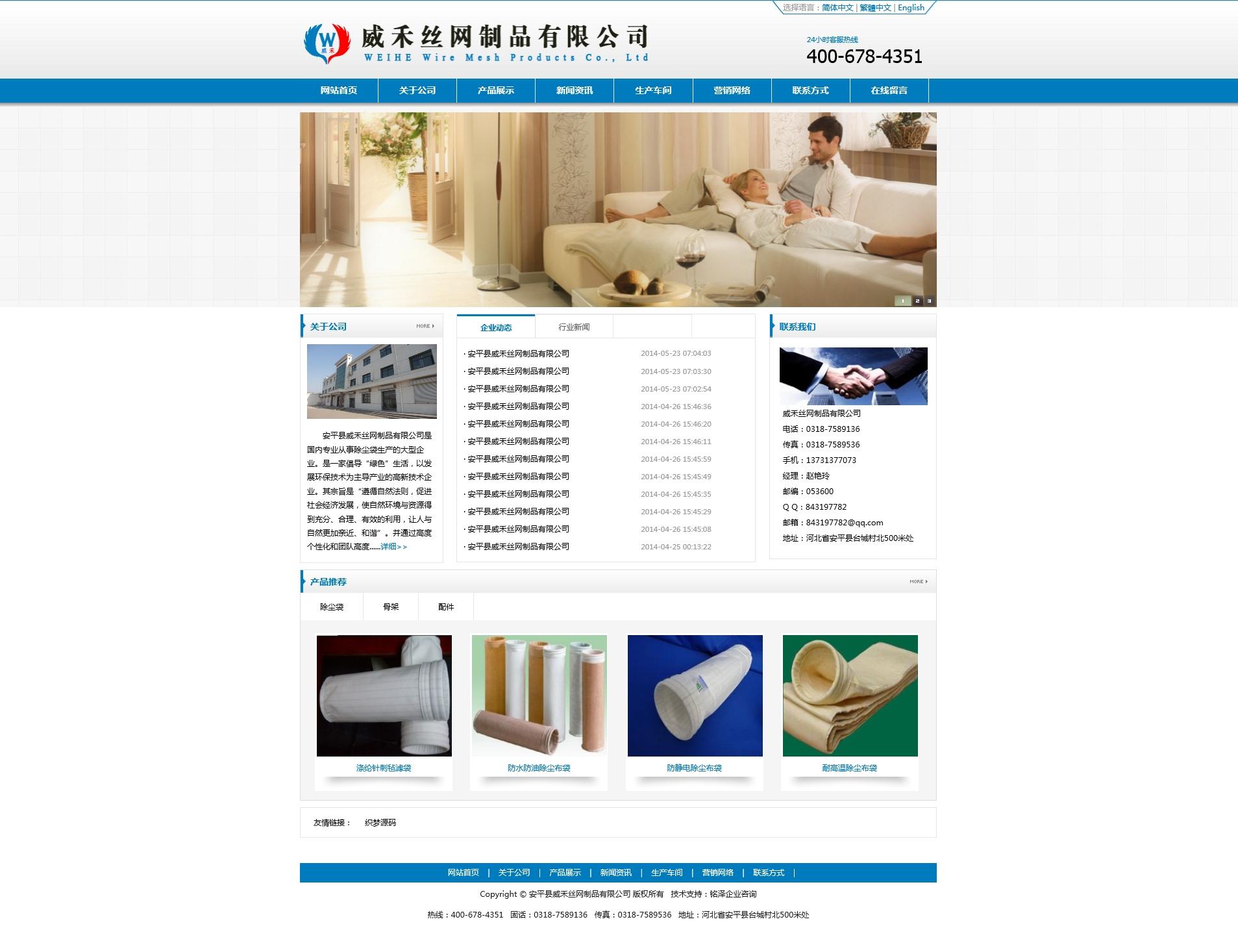 中英双语大气蓝色企业网站织梦dedecms源码