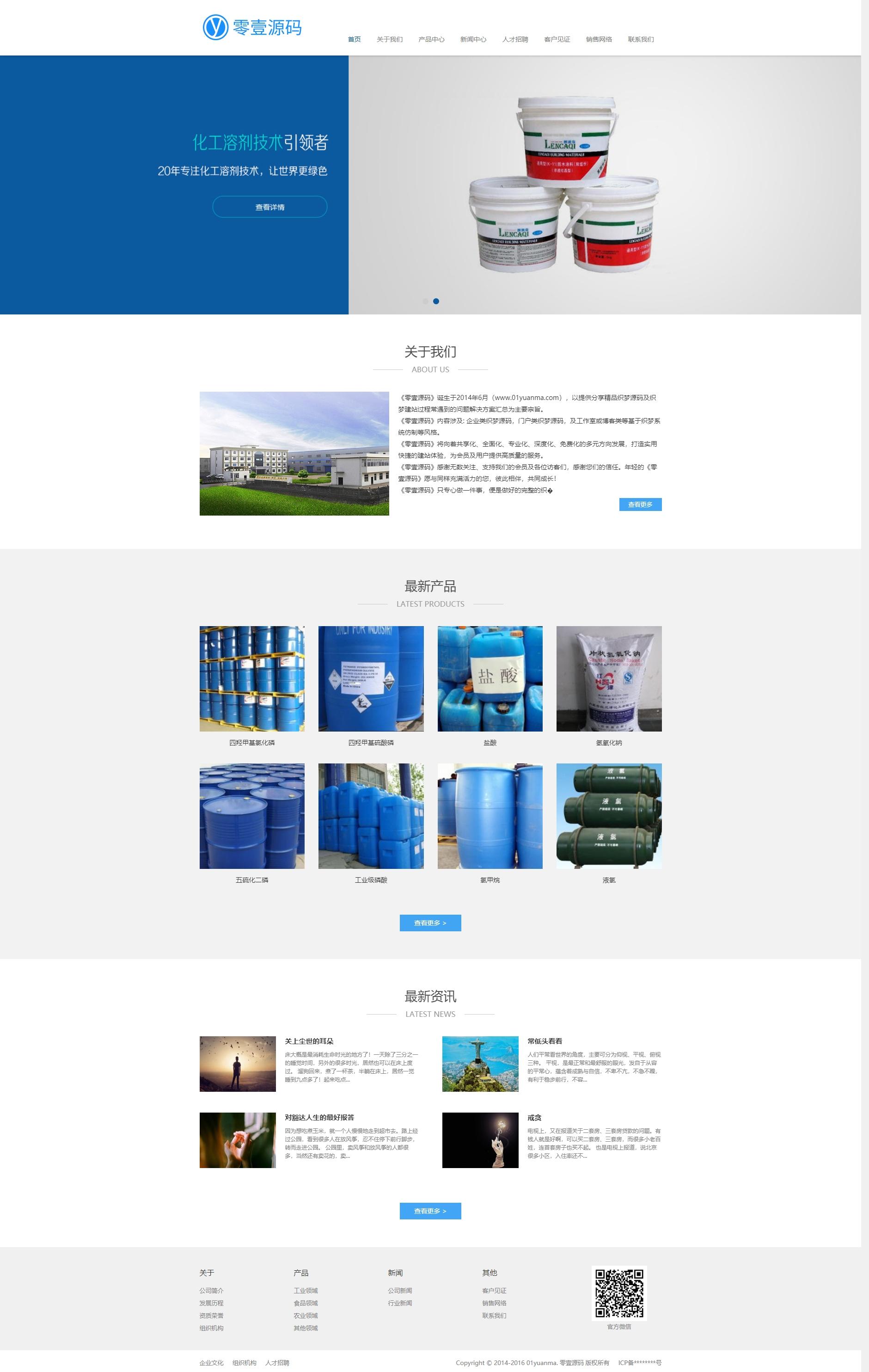 响应式化工原料类网站织梦dedecms模板(自适应)