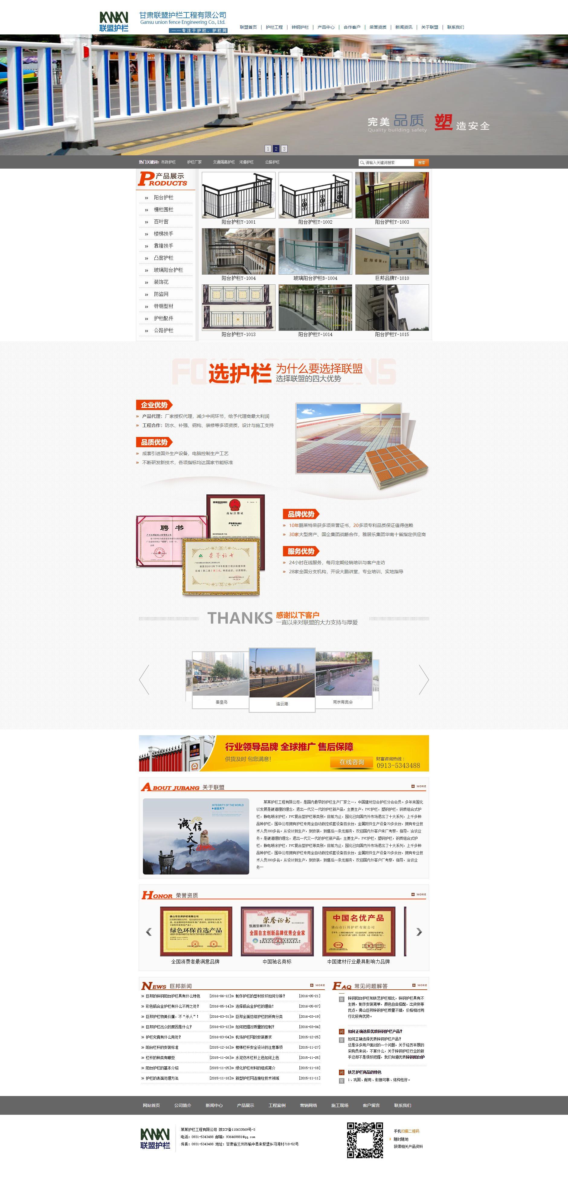 实用的城市护栏工程公司网站模板html源码