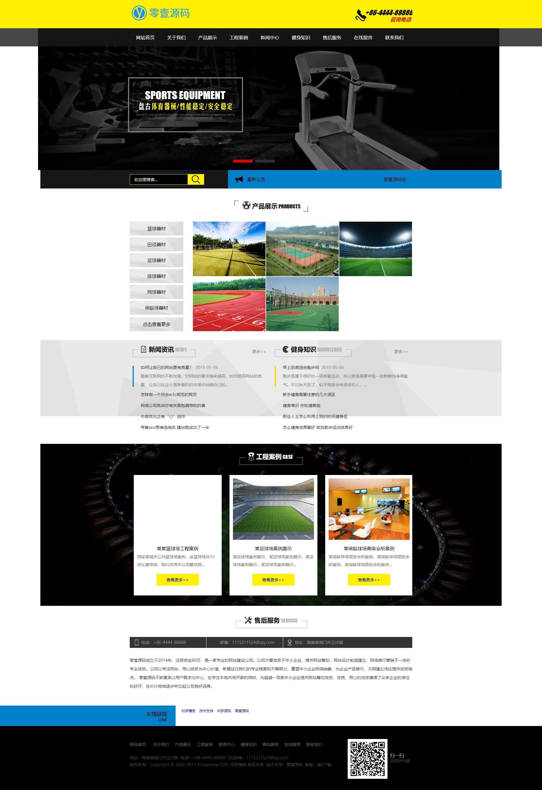 体育设备健身器材网站织梦dedecms源码